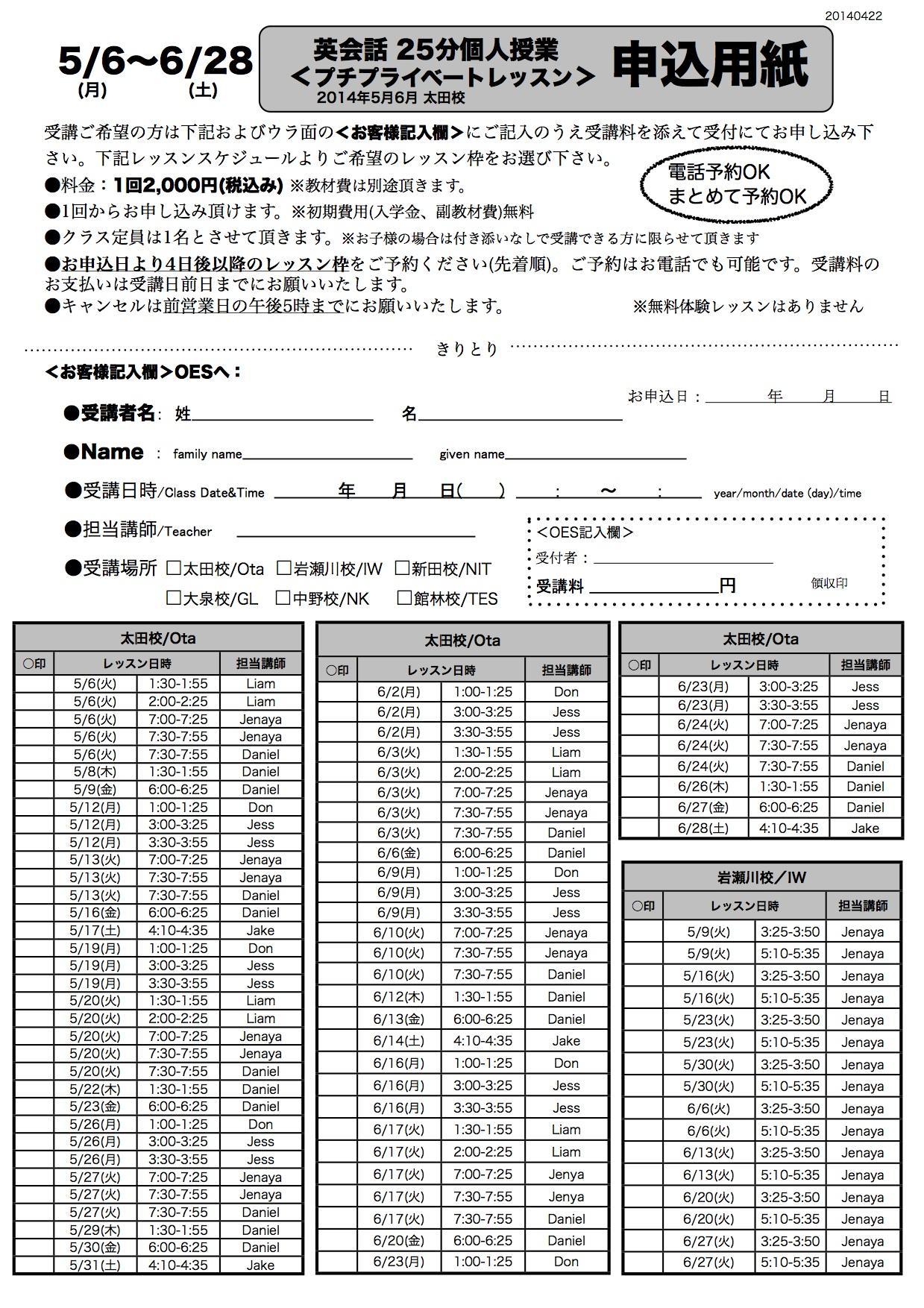 5月6月太田校 &岩瀬川校プチプライベートレッスン申込用紙 20140422