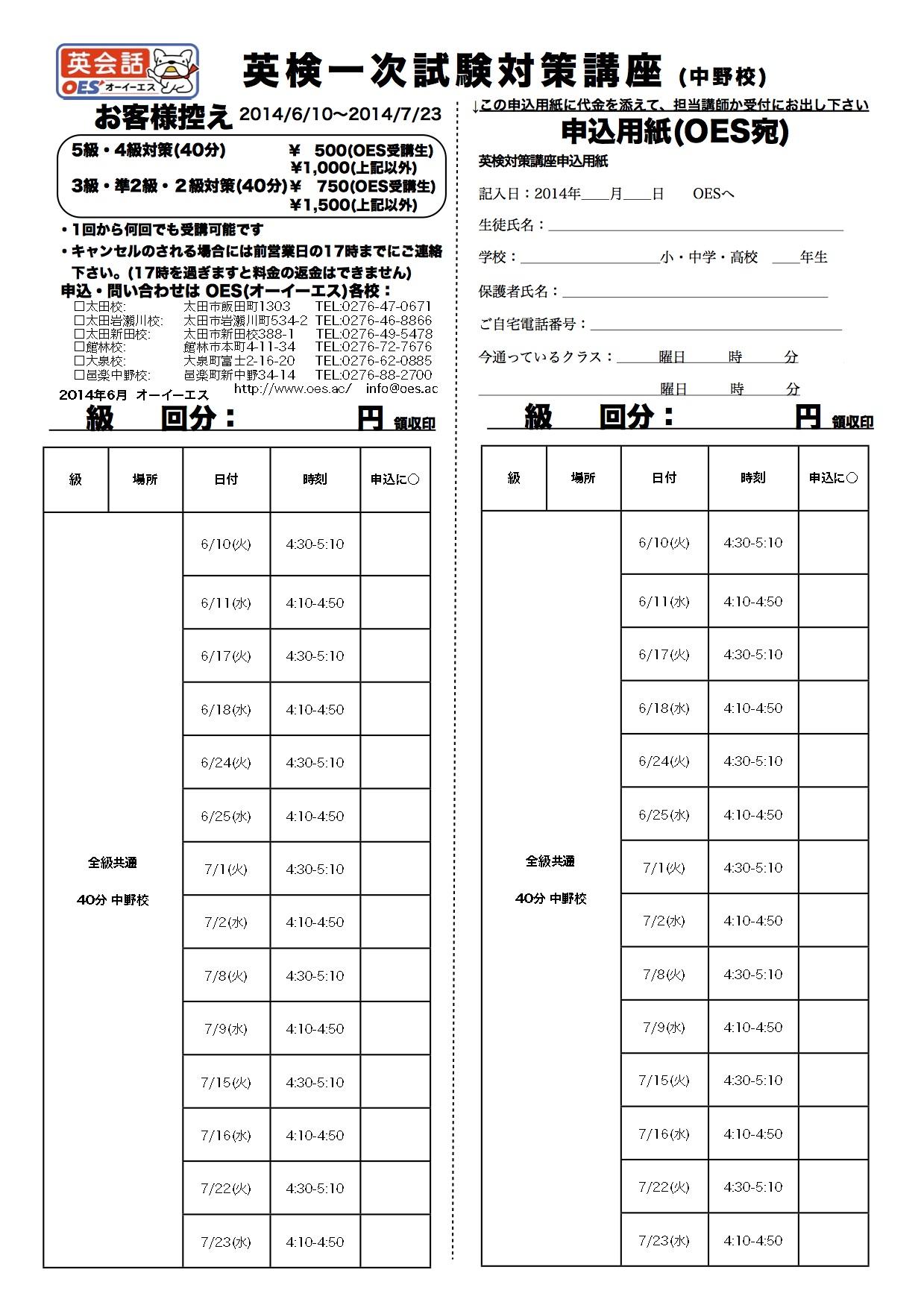 2014-2回英検一次試験対策講座(中野校) 6,7月分
