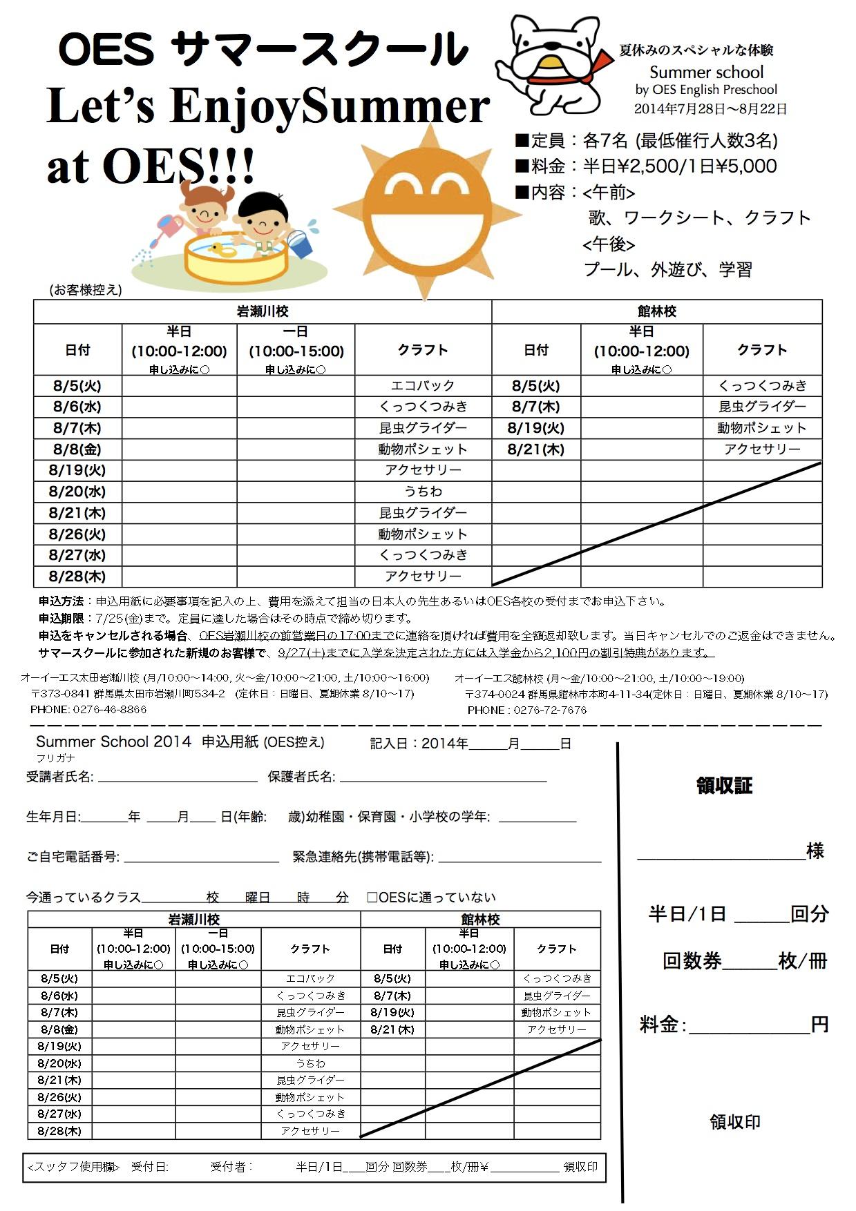 summerschool申込み用紙2014