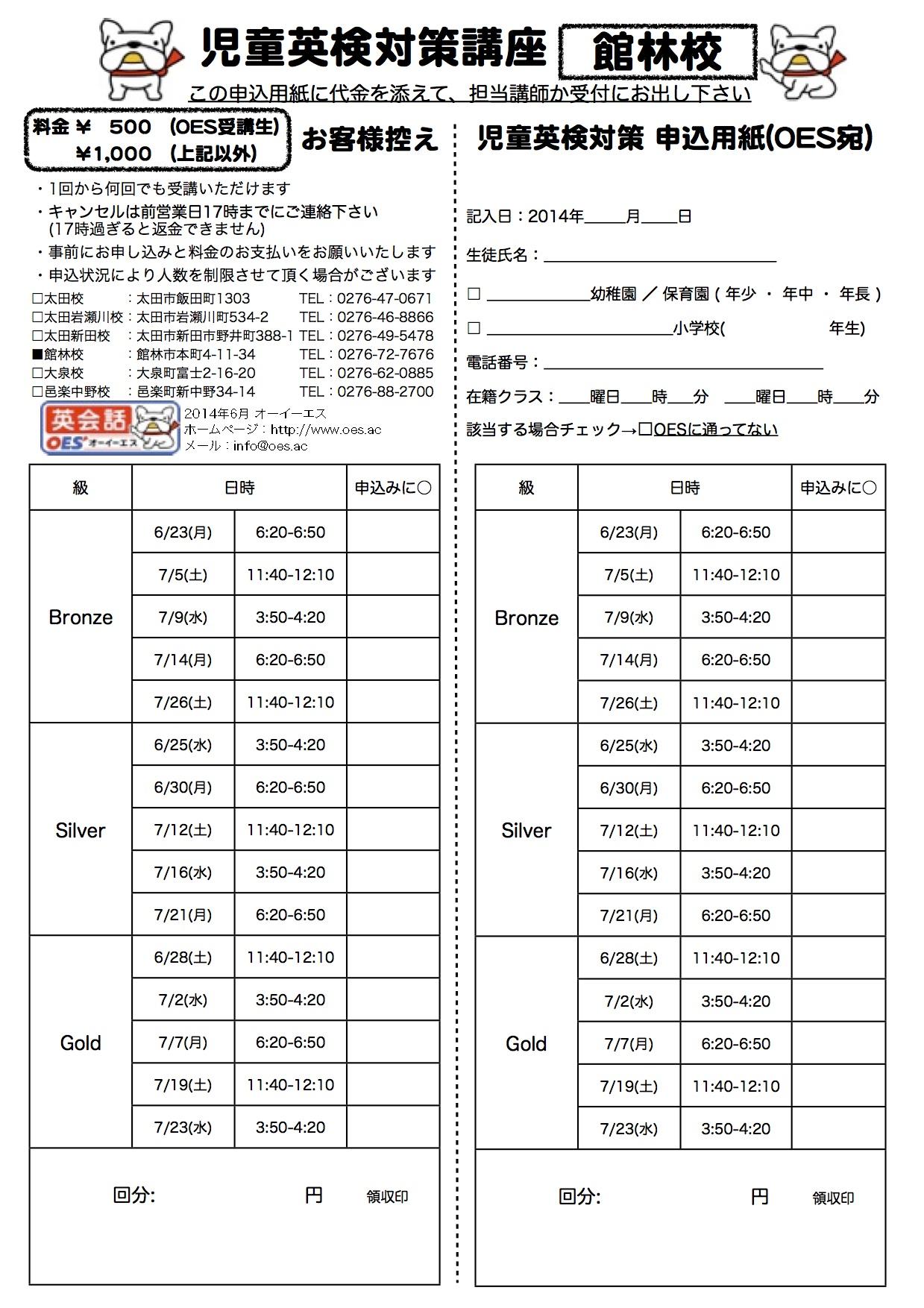 申込用紙 2014-2 館林校 6:23~7:26