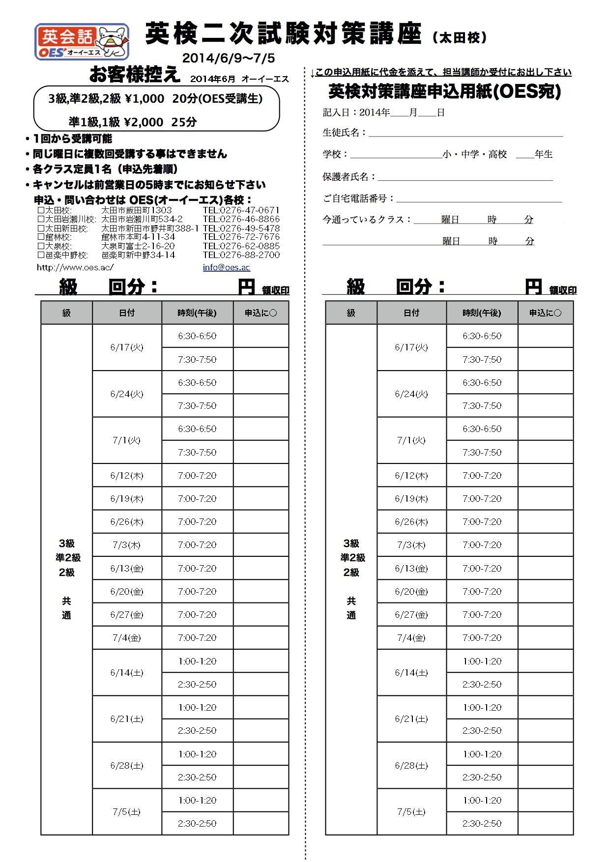 2014年度1回 英検二次試験対策講座(太田)