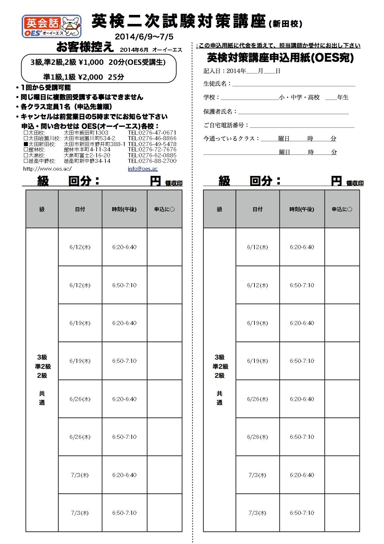 2014年度1回 英検二次試験対策講座(新田校)