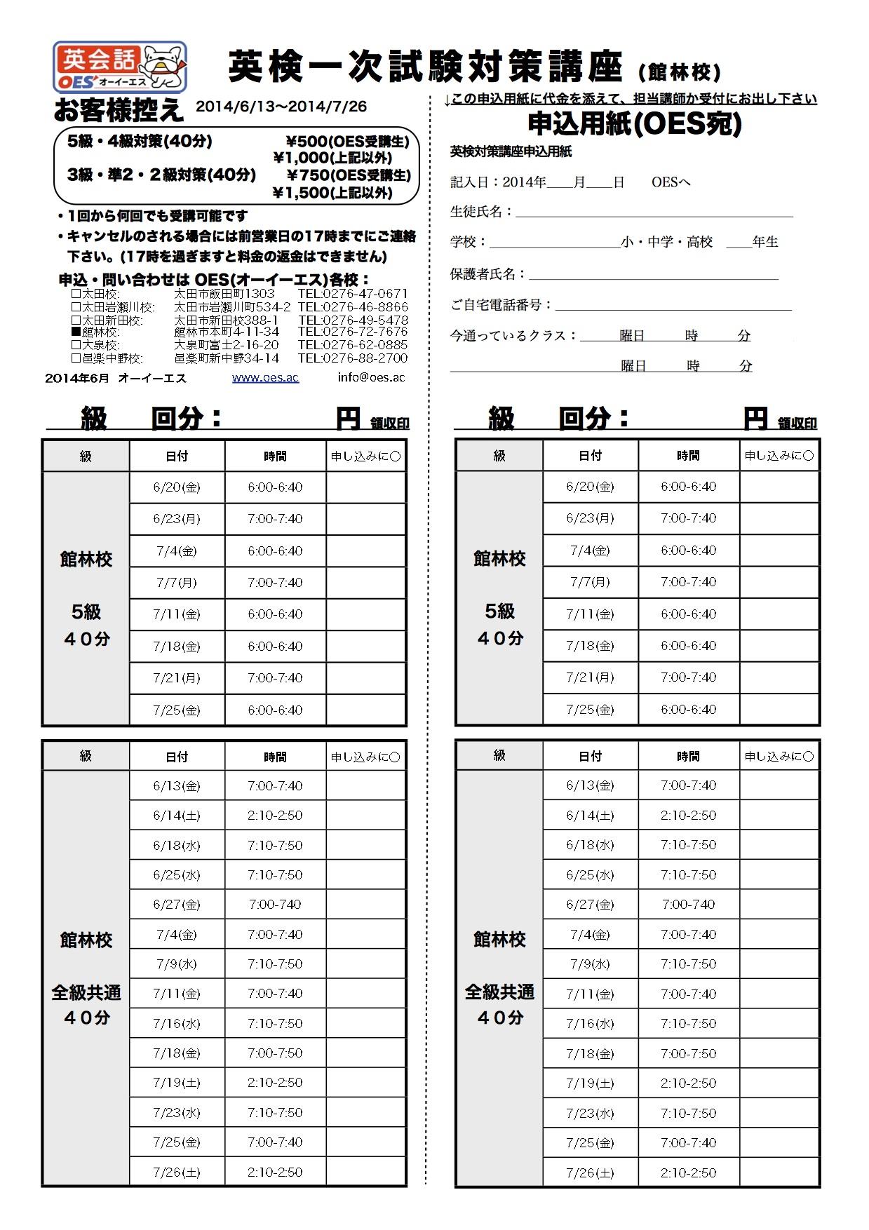 2014-2回英検一次対策講座(館林校) 6,7月分