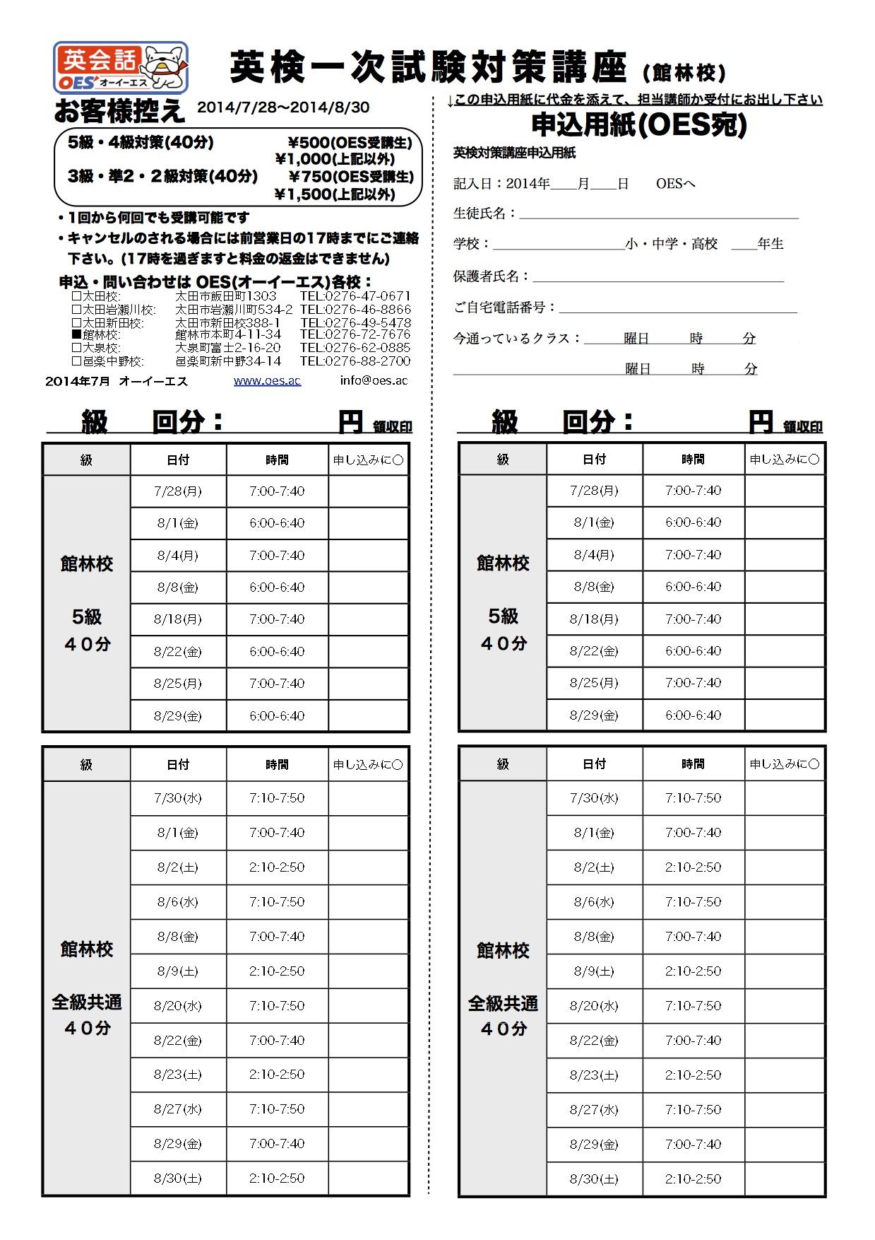 2014-2回英検一次対策講座(館林校) 8月分