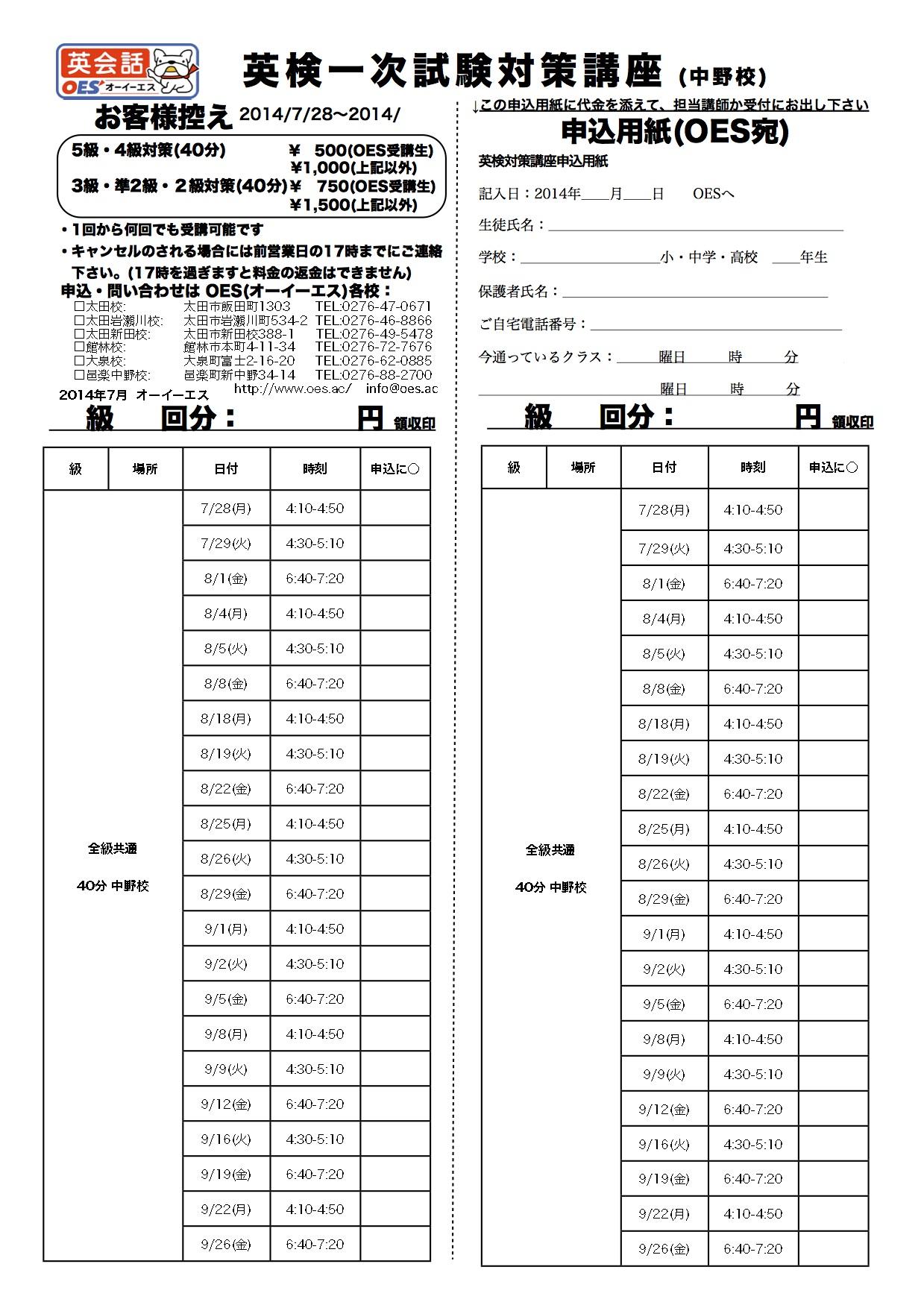 2014-2回英検一次試験対策講座(中野校) 8,9月分