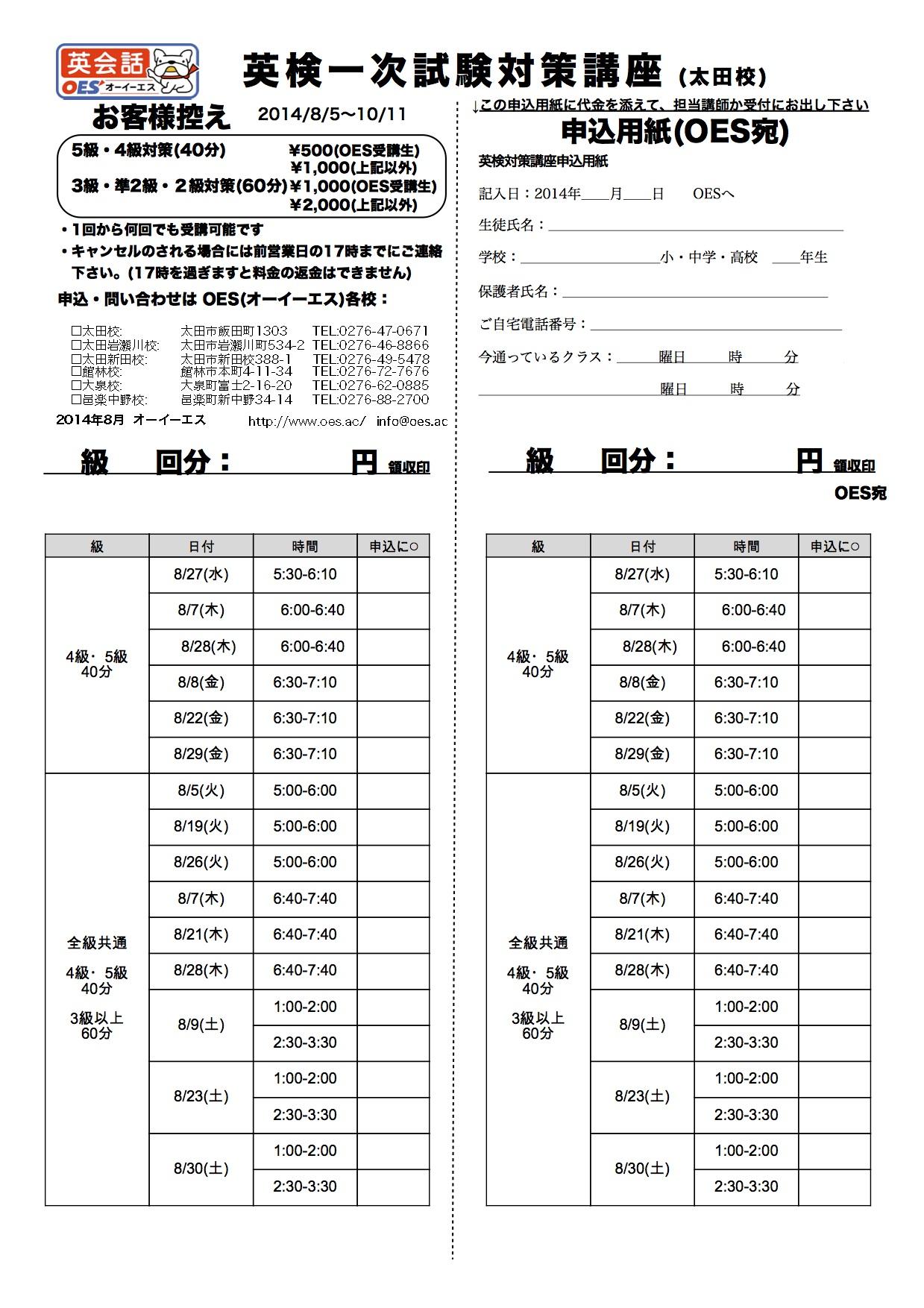 2014-2回一次試験対策講座(太田校) 8月