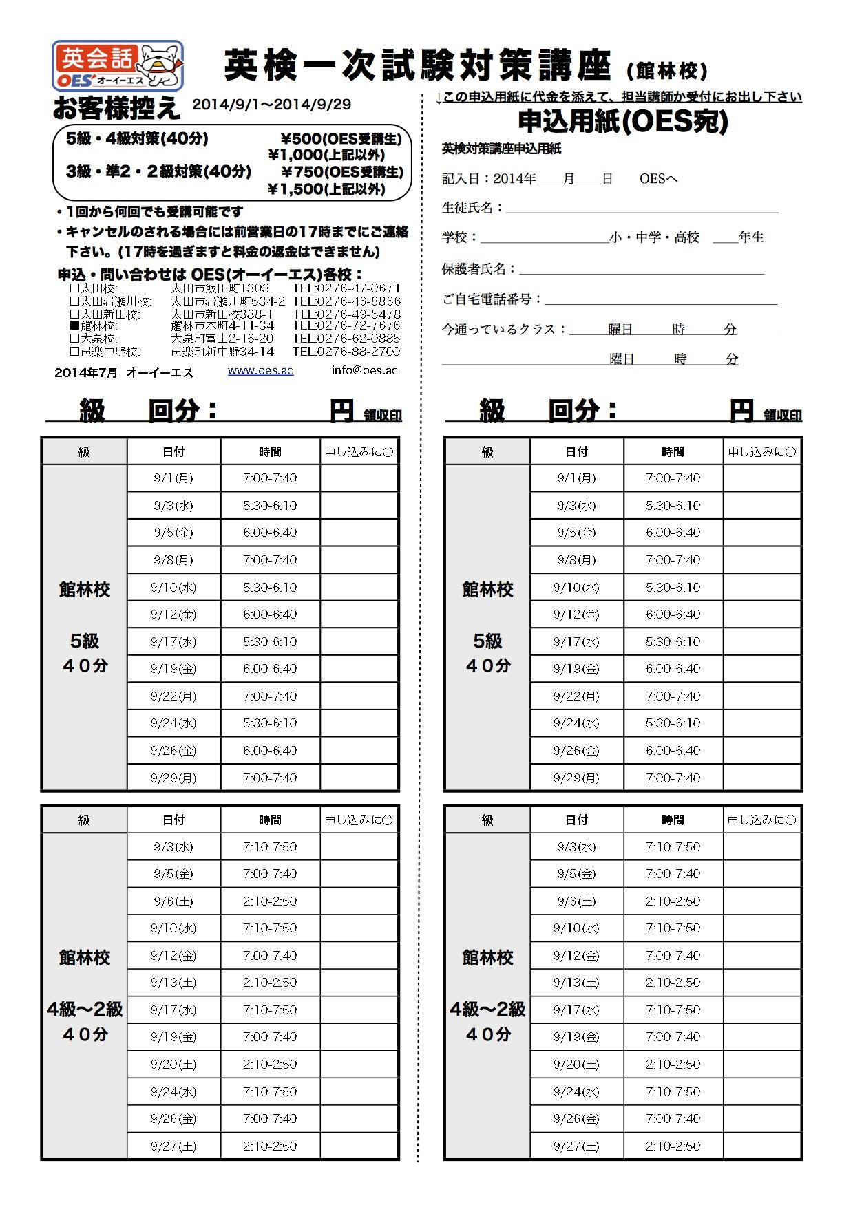 2014-2回英検一次対策講座(館林校) 9月分