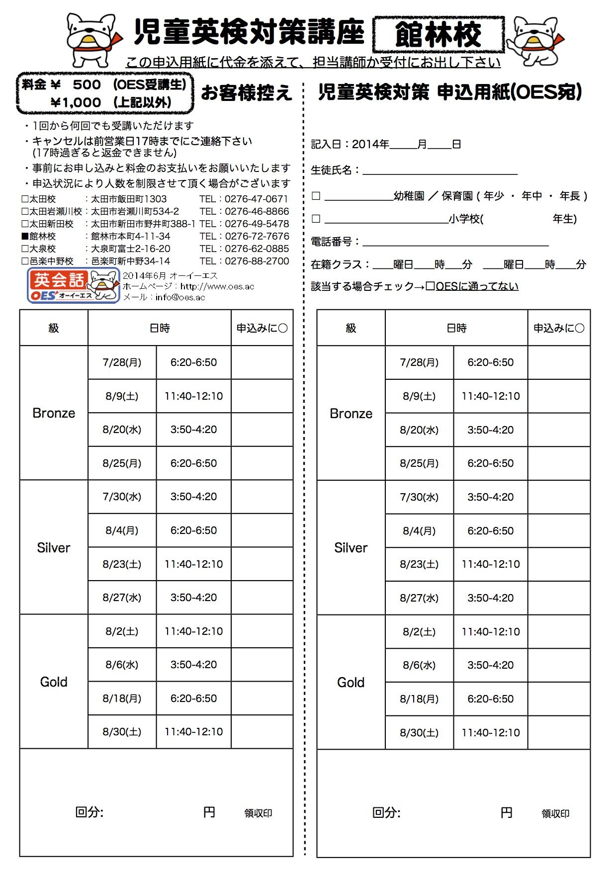 申込用紙 2014-2 館林校 8月分