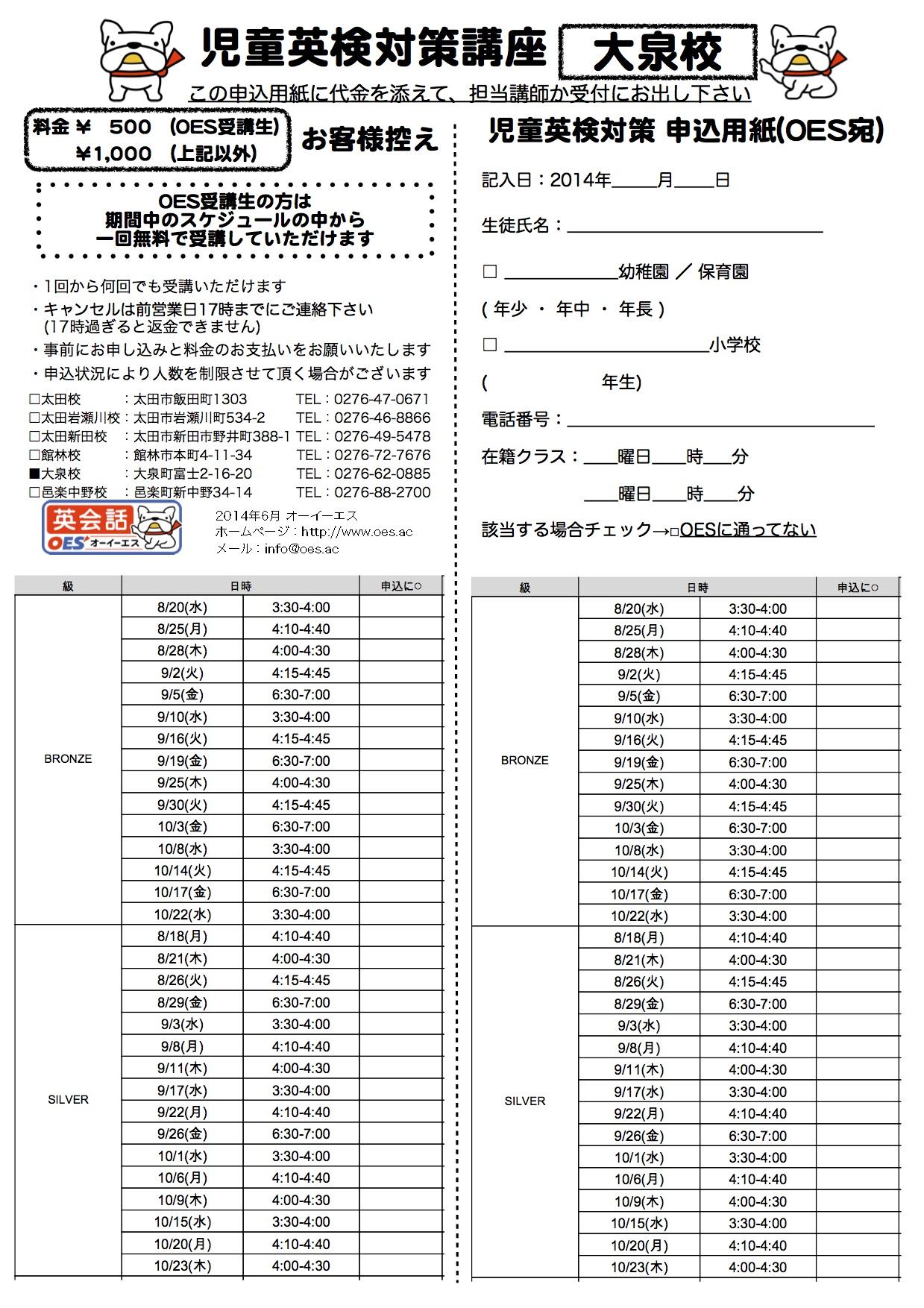 申込用紙(BRONZE-SILVER) 2014-2 大泉校