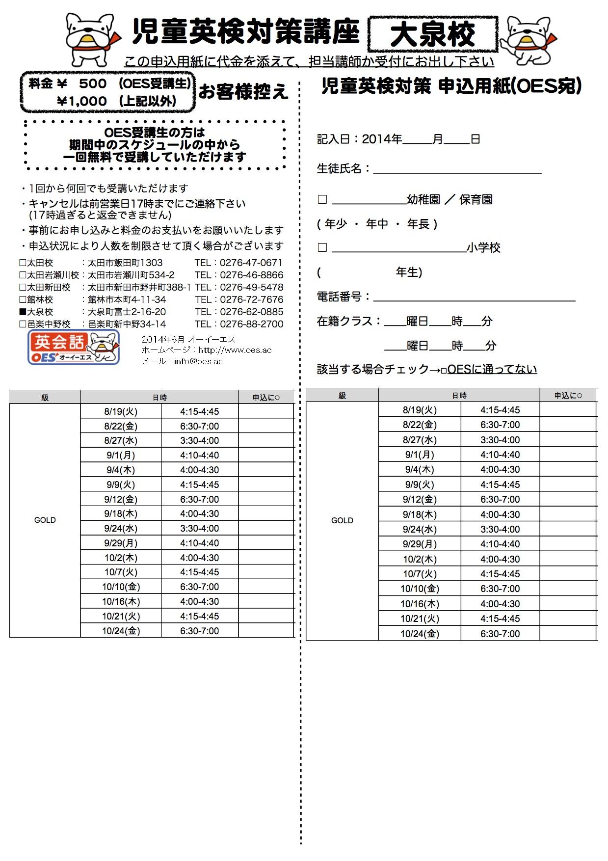 申込用紙(GOLD) 2014-2 大泉校