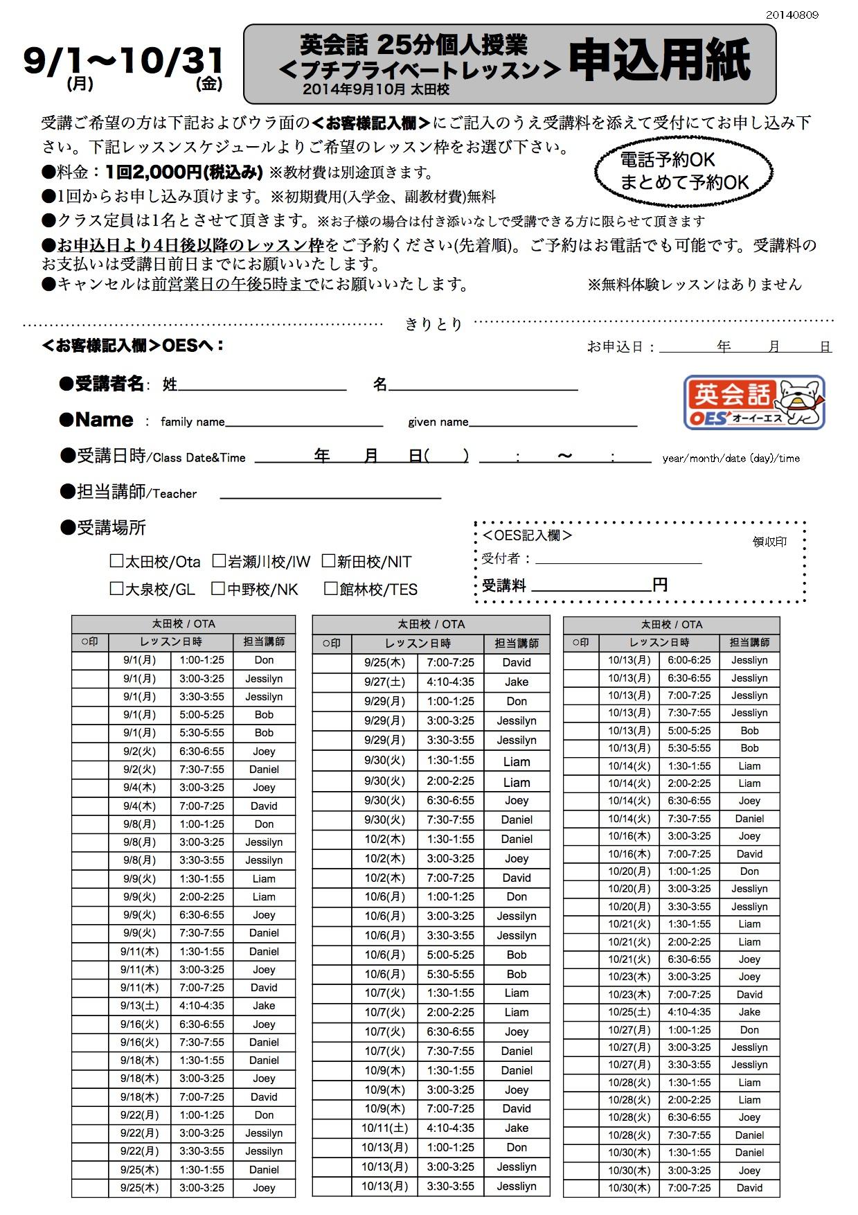 9〜10月太田校プチプラ申込用紙