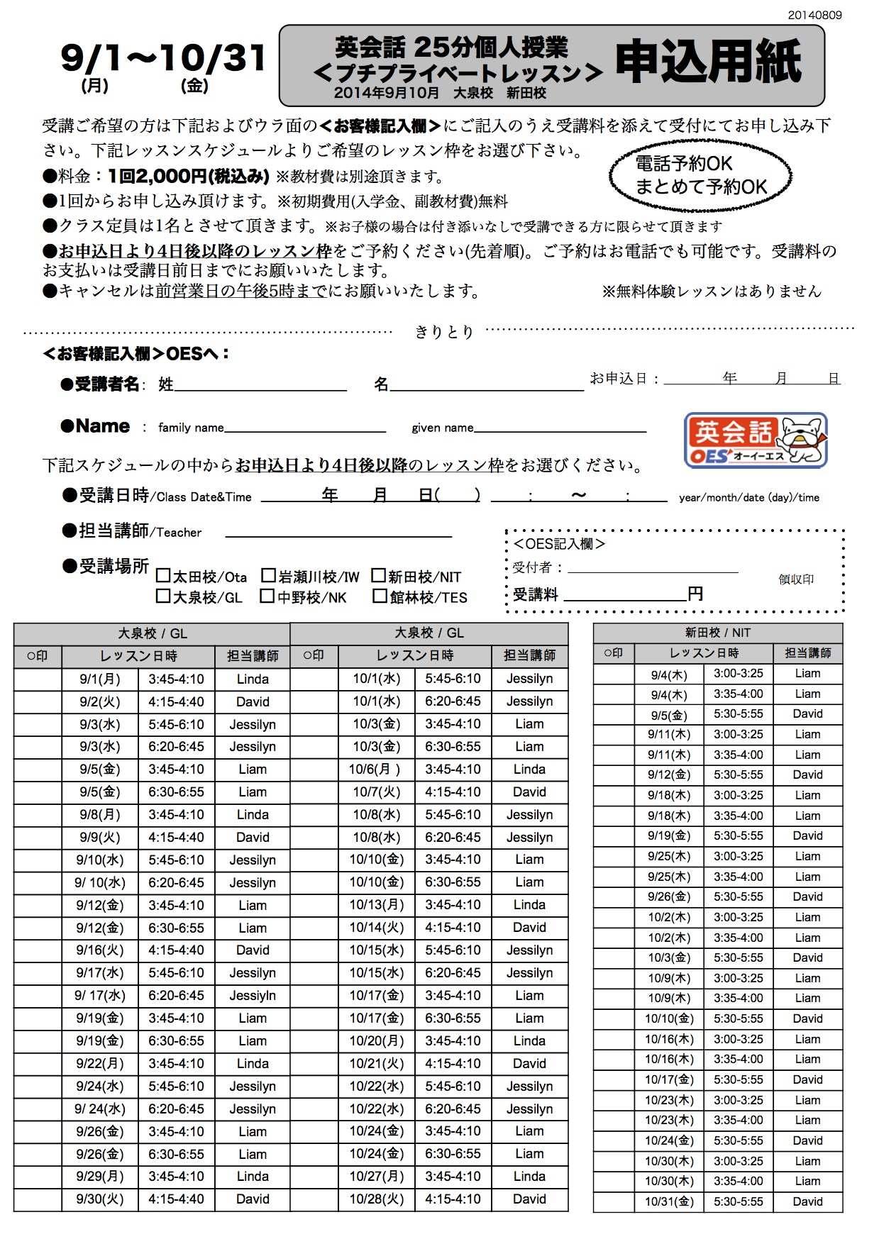 9月10月大泉校&新田校&岩瀬川校 プチプライベートレッスン申込用紙