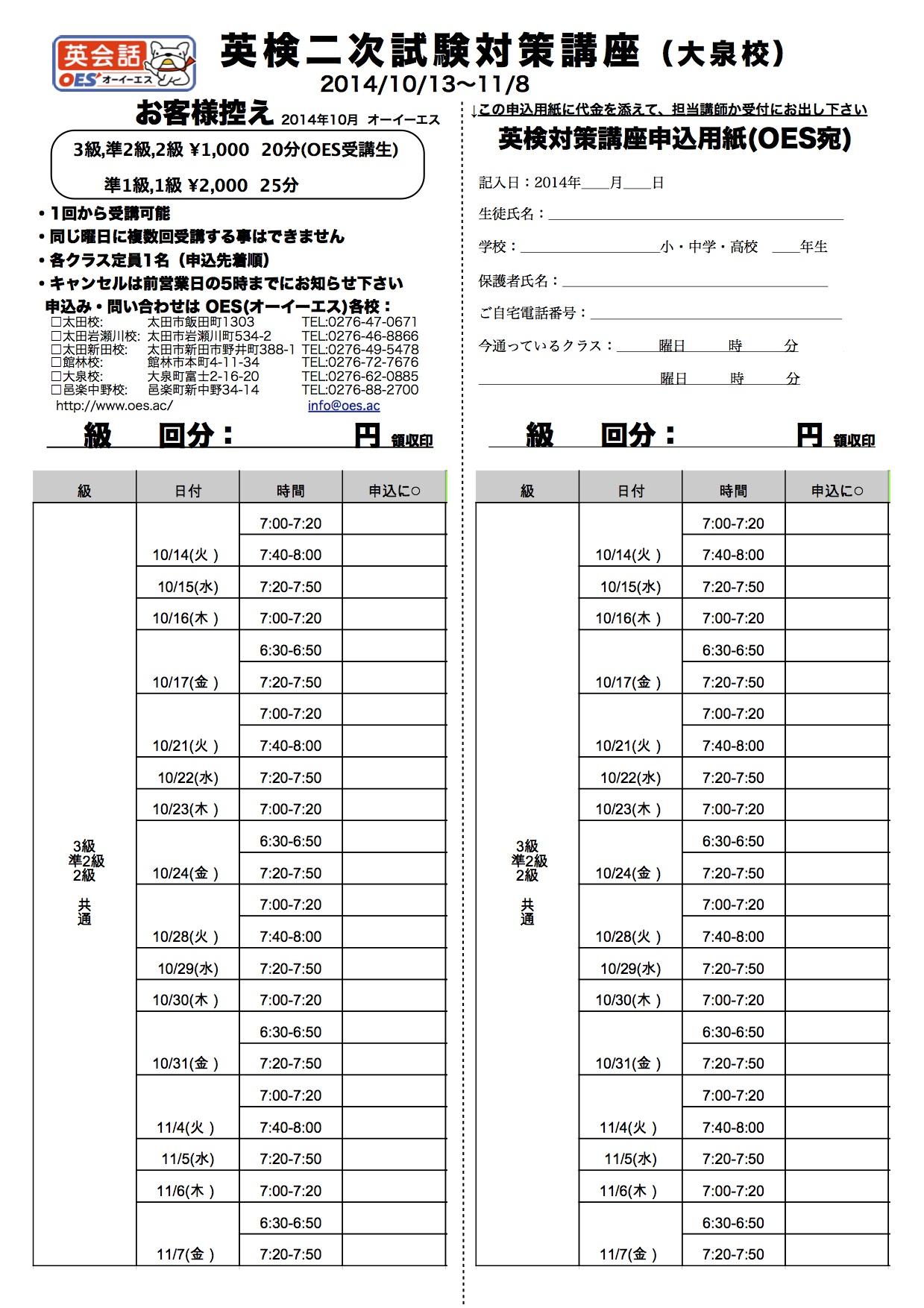 2014年度2回 英検二次試験対策講座 (大泉校)
