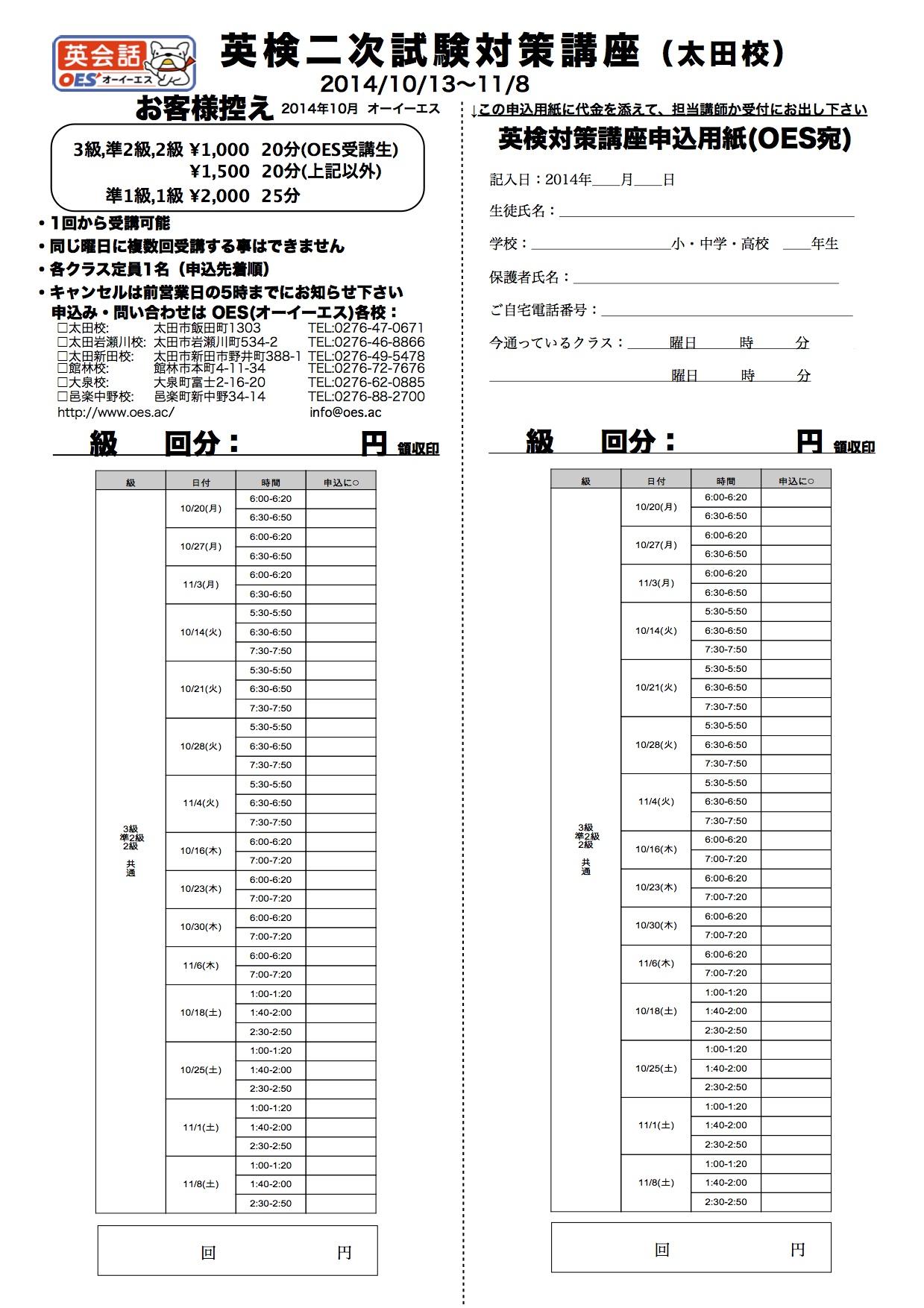 2014年度2回 英検二次試験対策講座(太田校)