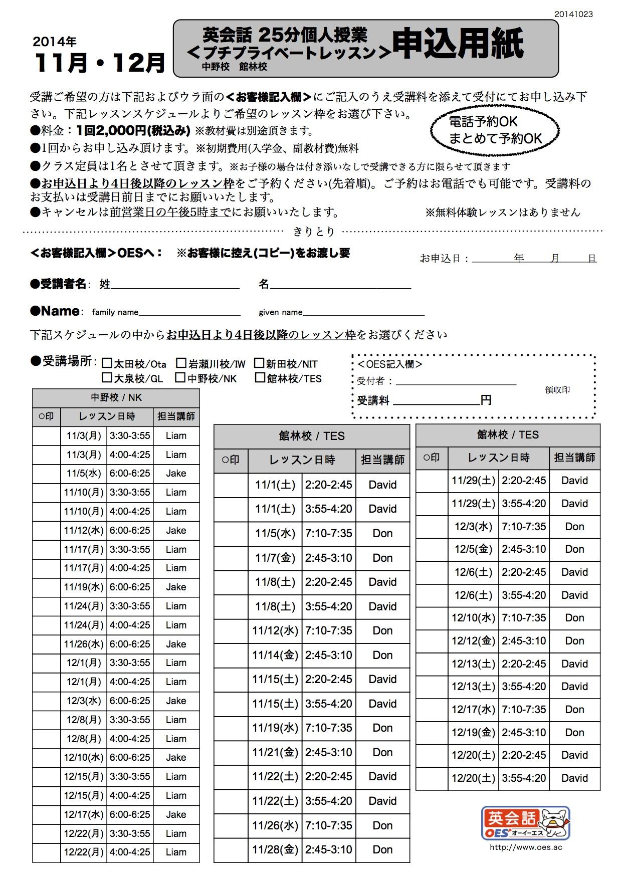 11月12月中野校/館林校 プチプライベートレッスン申込用紙