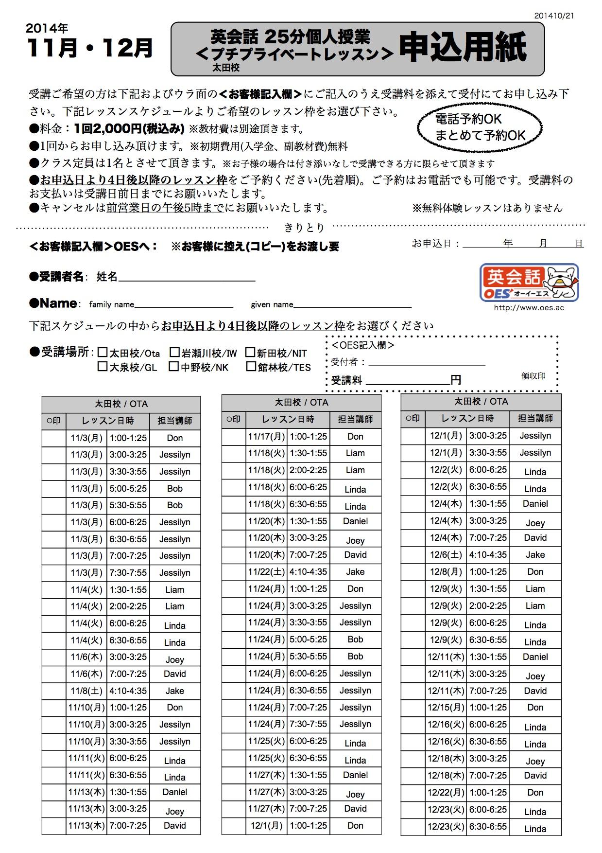 11月〜12月太田校プチプラ申込用紙