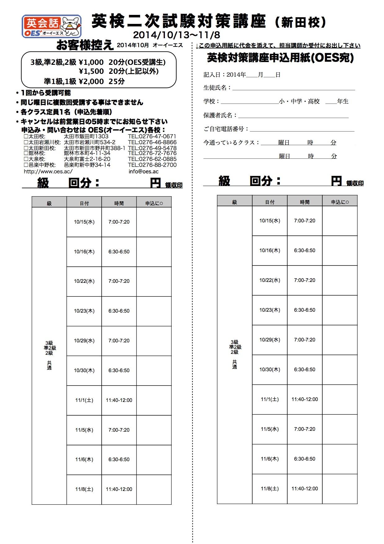 2014年度2回 英検二次試験対策講座(新田校)