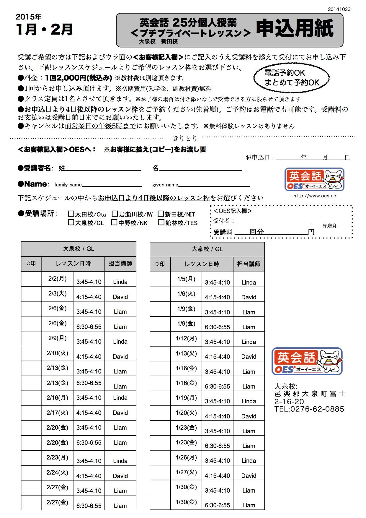 1月2月大泉校 プチプライベートレッスン申込用紙