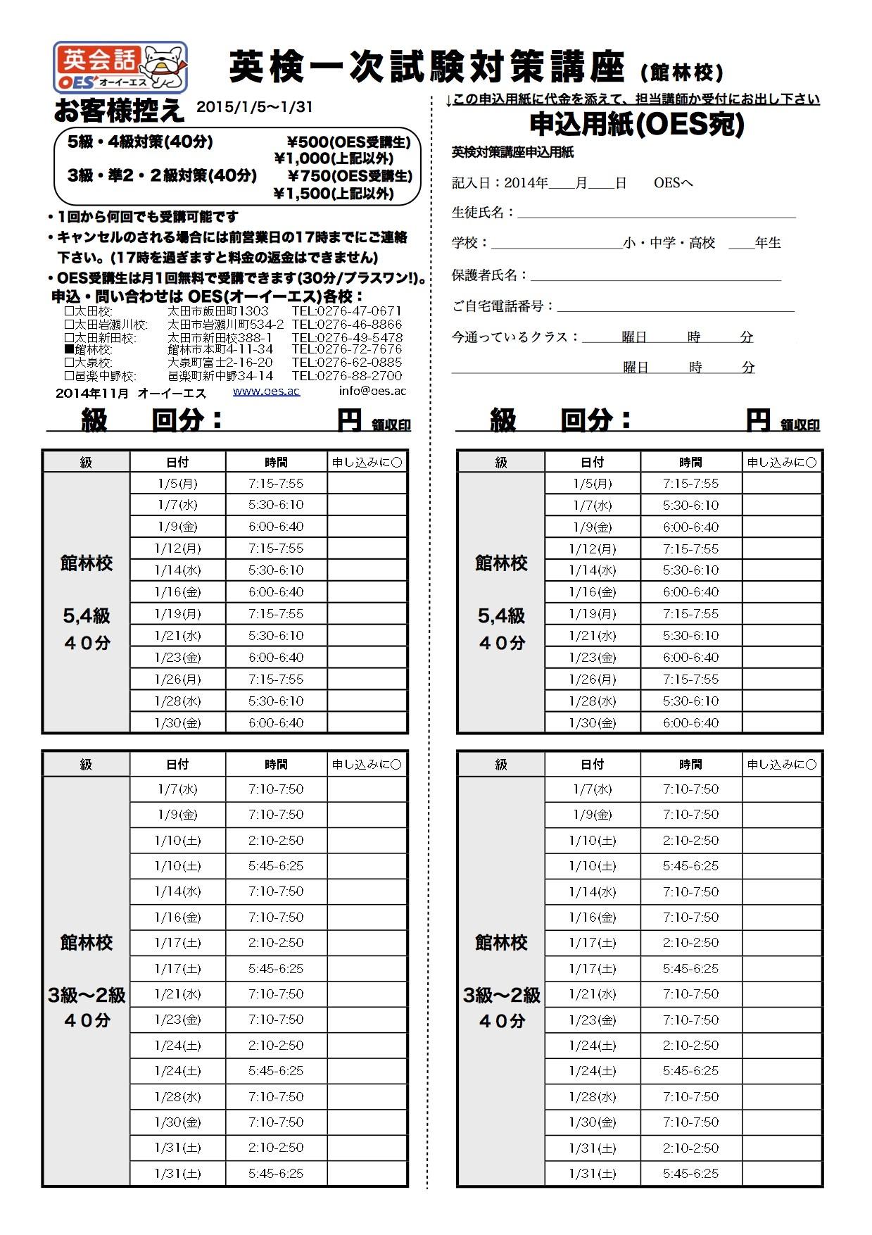 2014-3回英検一次対策講座(館林校) 1月分