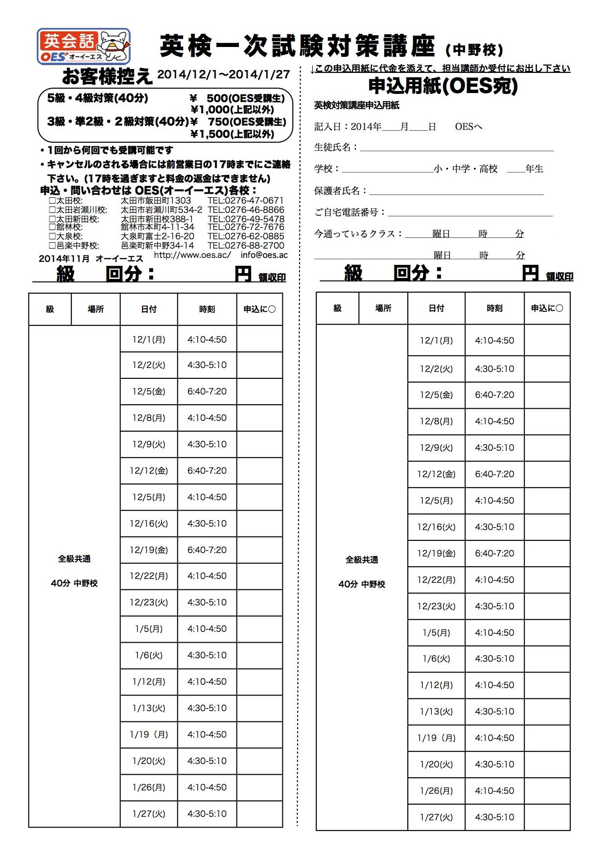 2014-3回英検一次試験対策講座(中野校) 12,1月分