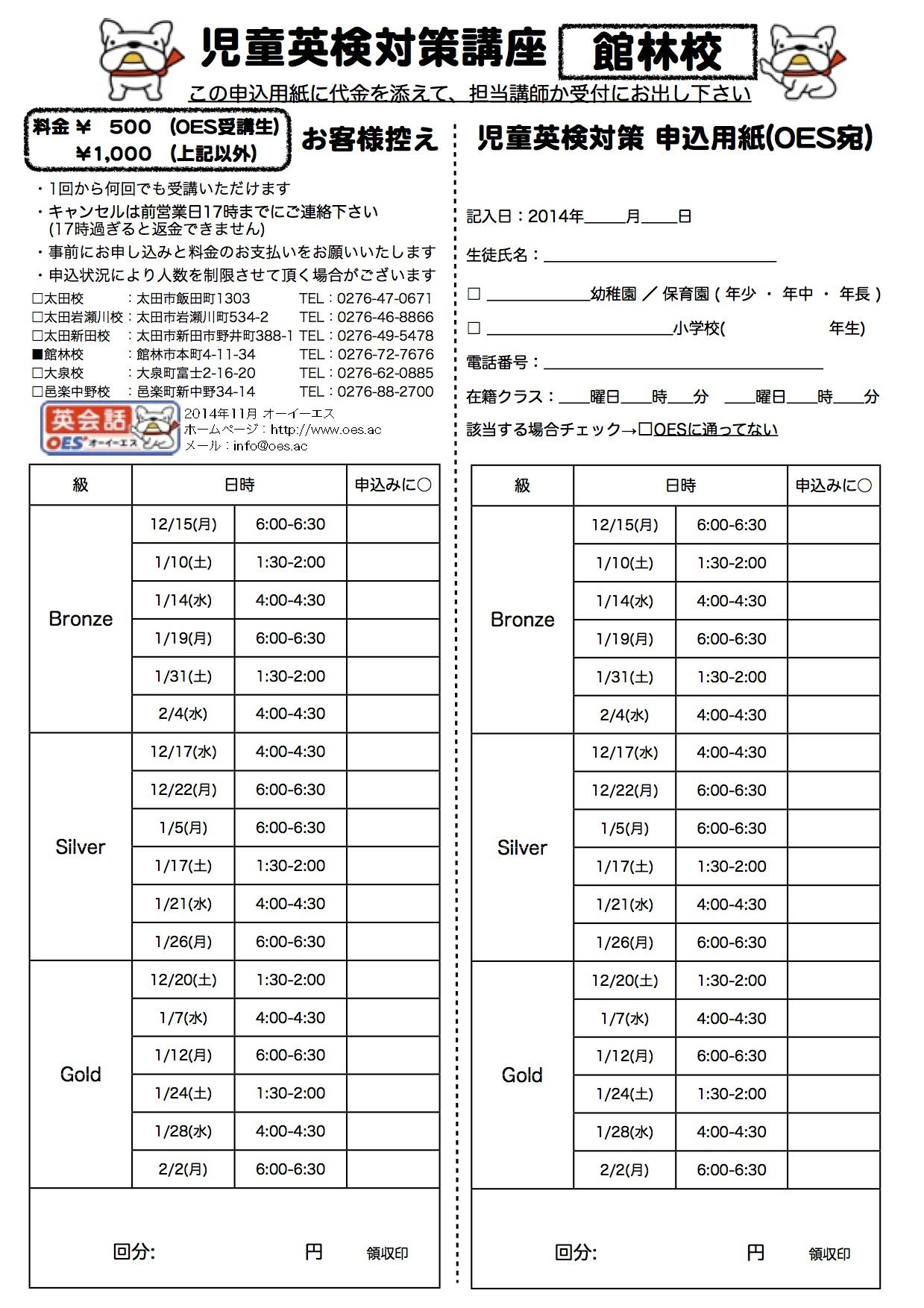 館林校申込用紙 2014-3 館林校 2014年12〜2015年2(試験前まで)