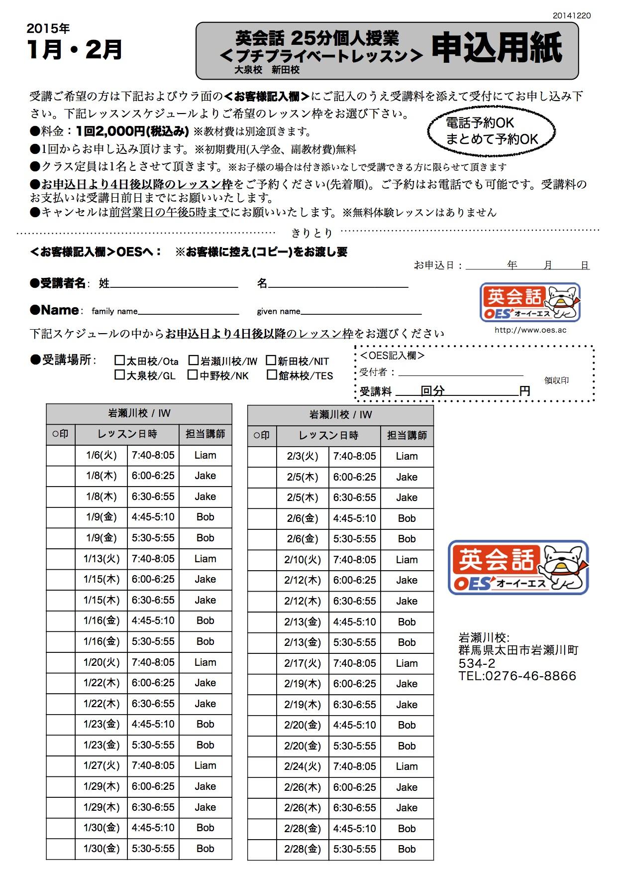 1月2月岩瀬川校 プチプライベートレッスン申込用紙