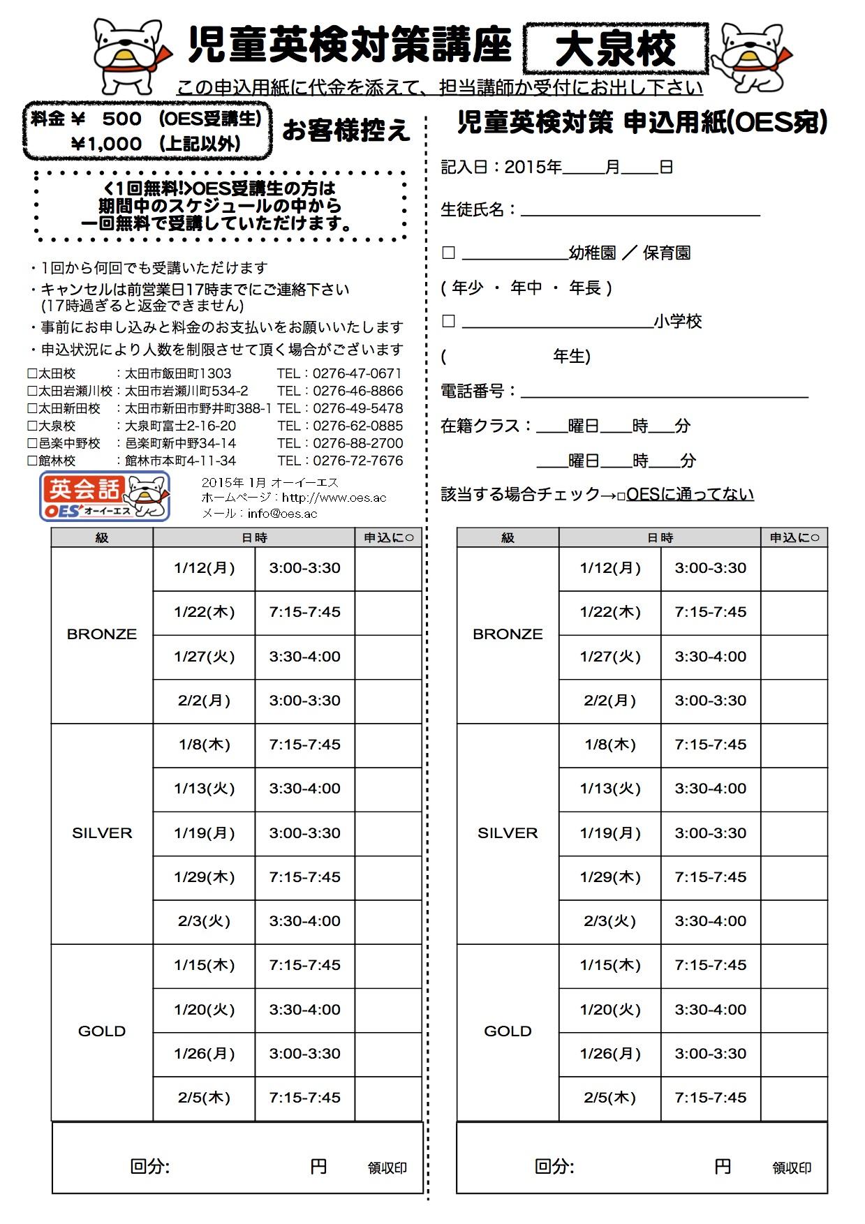 申込用紙 2014-3 大泉校.児童英検