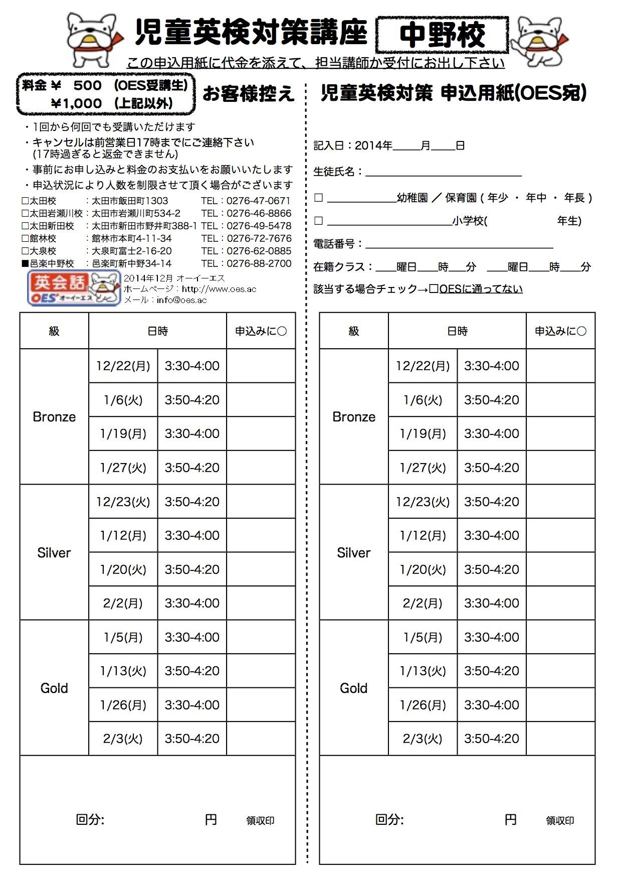 中野校2014-3回 2014年12〜2015年2月(試験前まで) 中野校