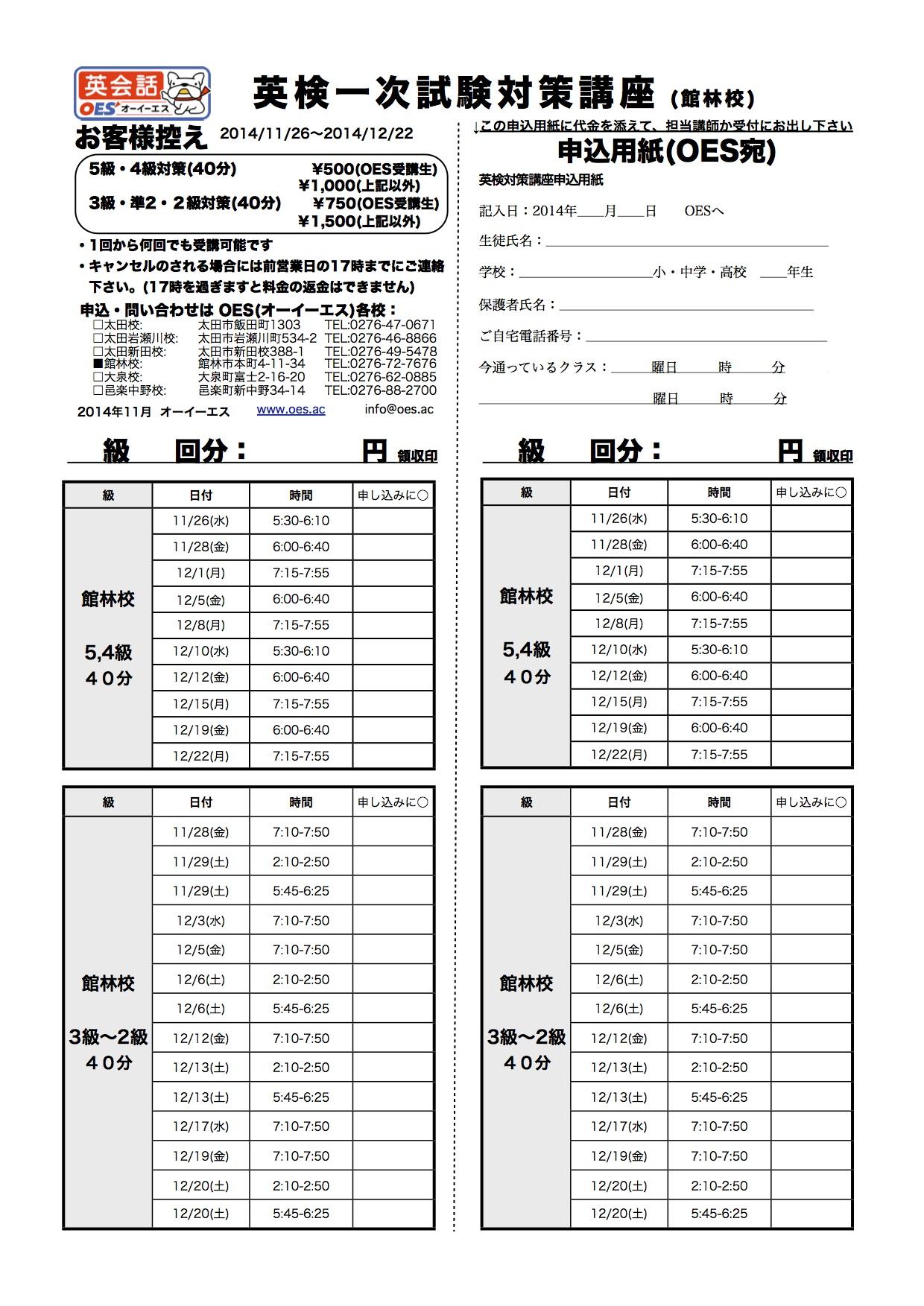 2014-3回英検一次対策講座(館林校) 12月分