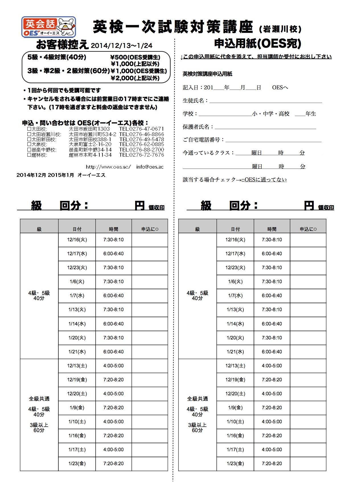 2014-3回一次試験対策講座(岩瀬川校)