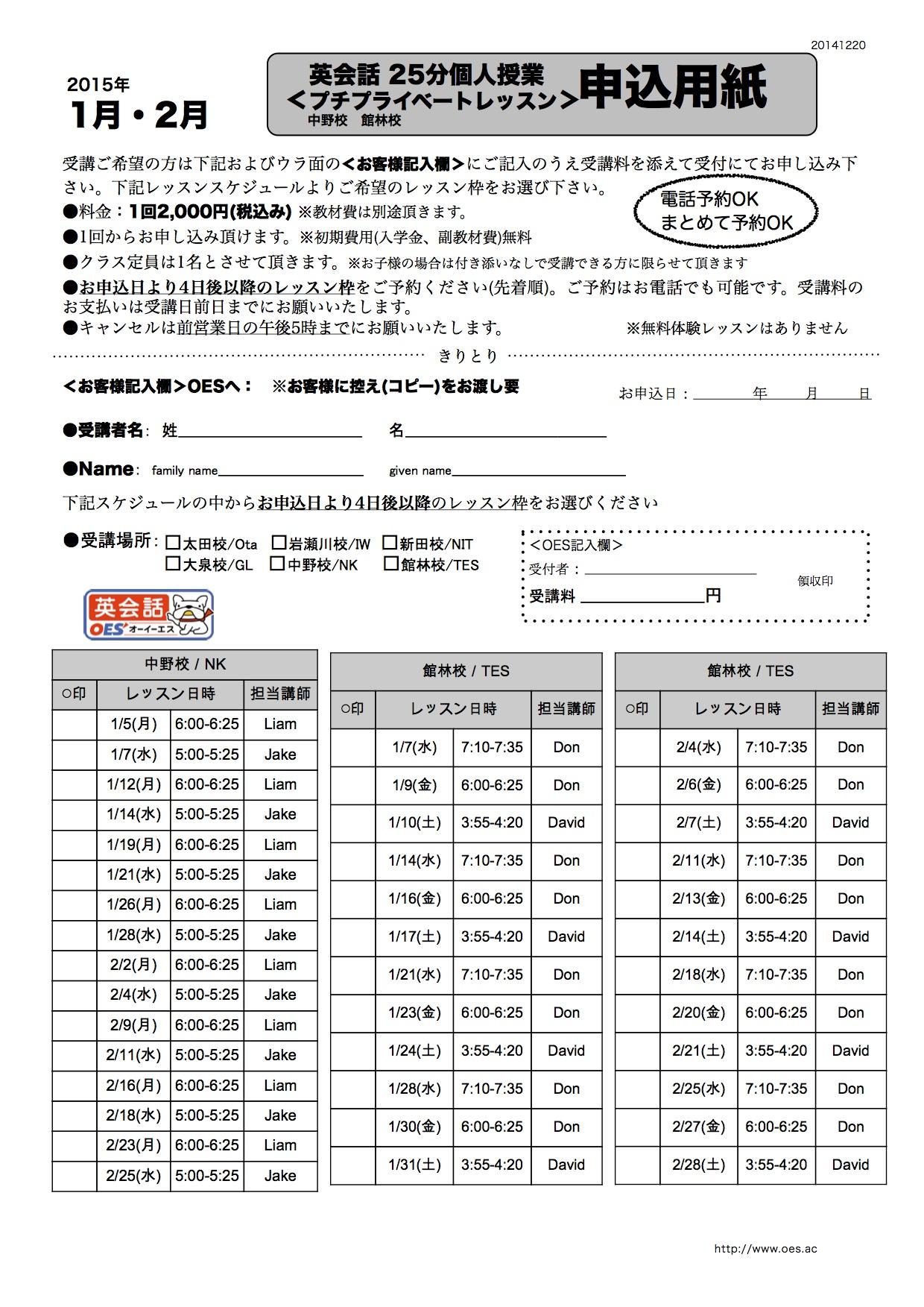 1月2月中野校/館林校 プチプライベートレッスン申込用紙