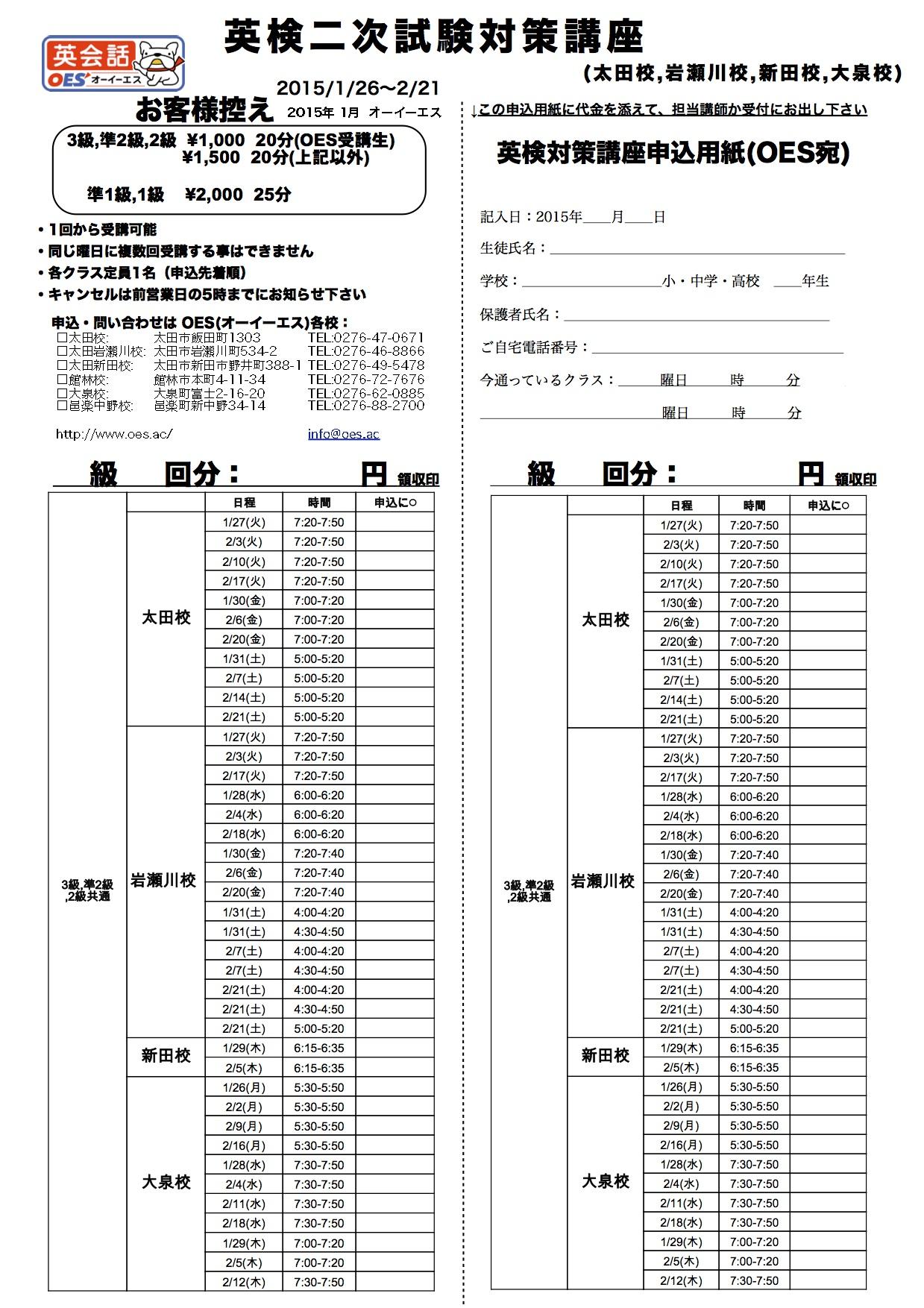 2014年度3回 英検二次試験対策講座  太田,岩瀬川,大泉 のコピー
