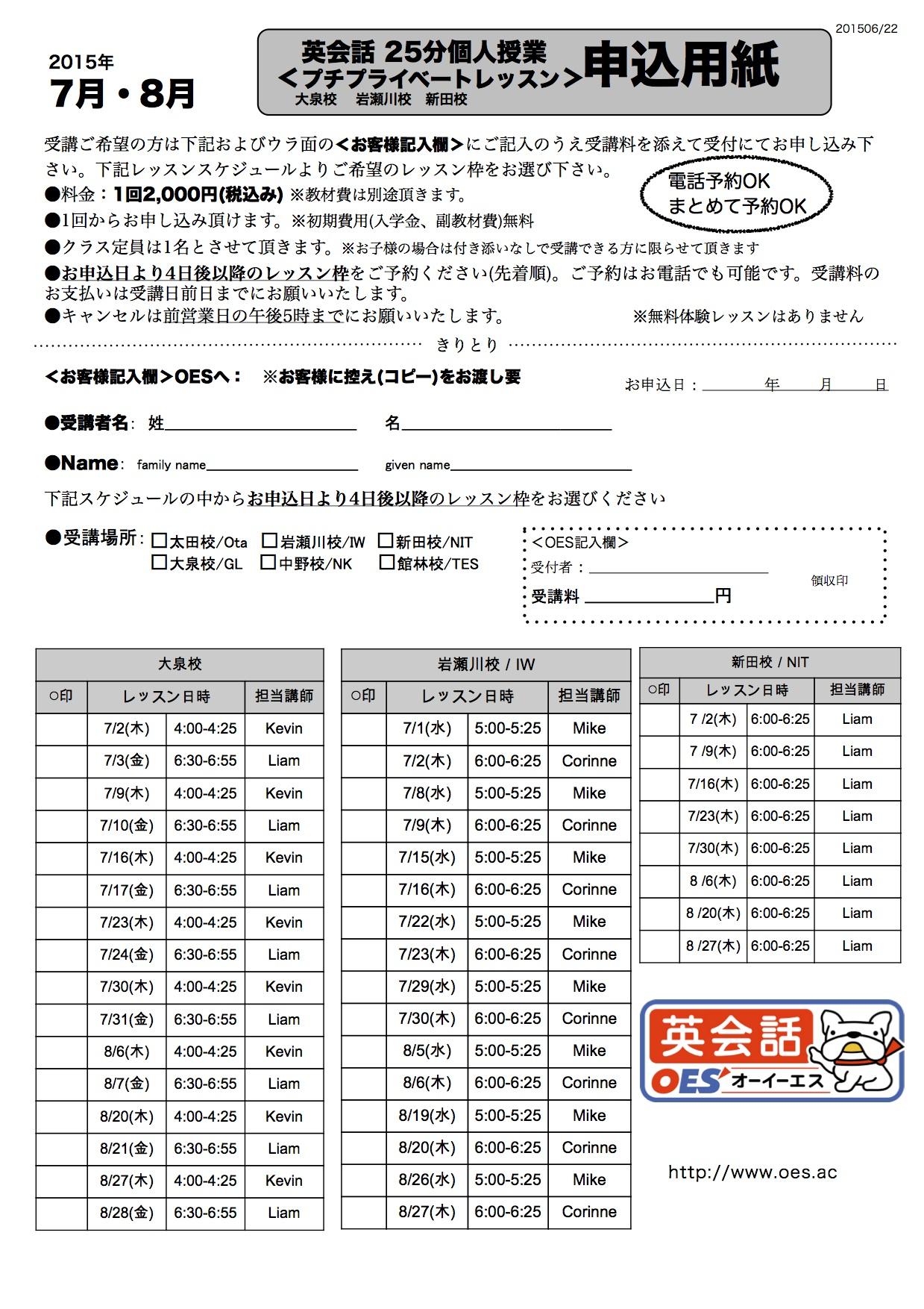 7月8月岩瀬川校-新田校/大泉校 プチプライベートレッスン申込用紙