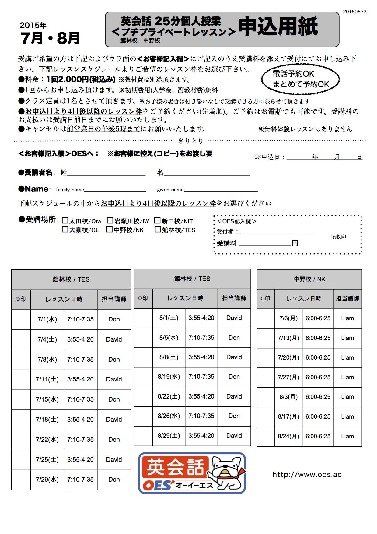 7月8月中野校/館林校 プチプライベートレッスン申込用紙