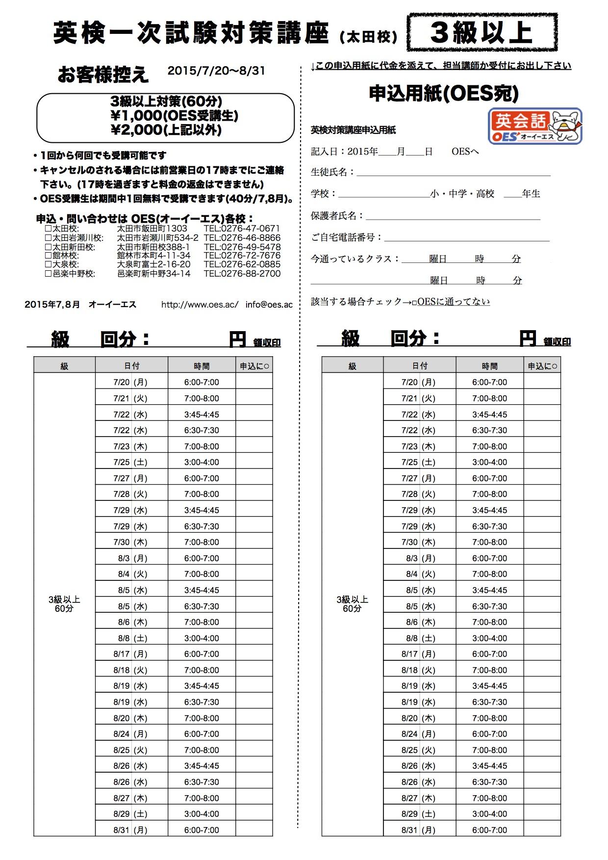 2015-2回英検一次試験対策講座(太田校) 3級以上用