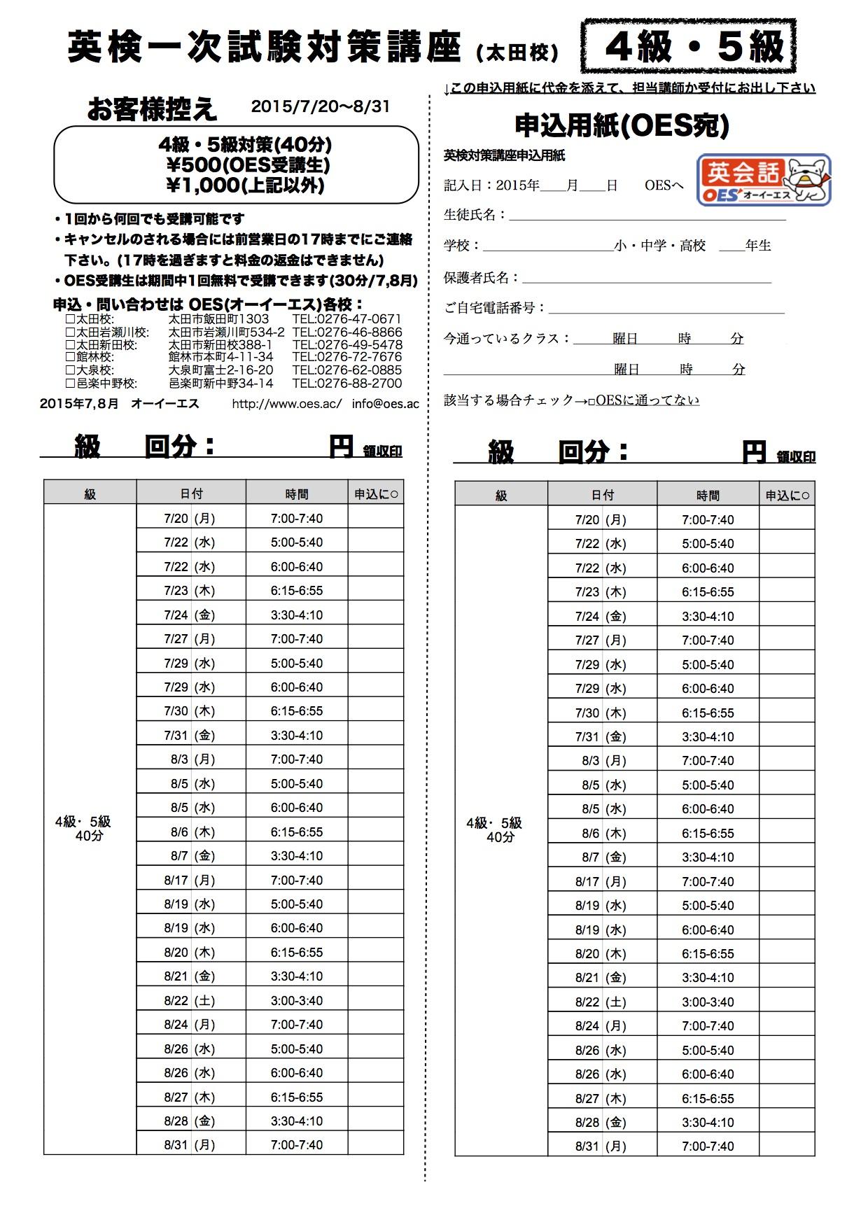 2015-2回英検一次試験対策講座(太田校) 4,5級級以上用
