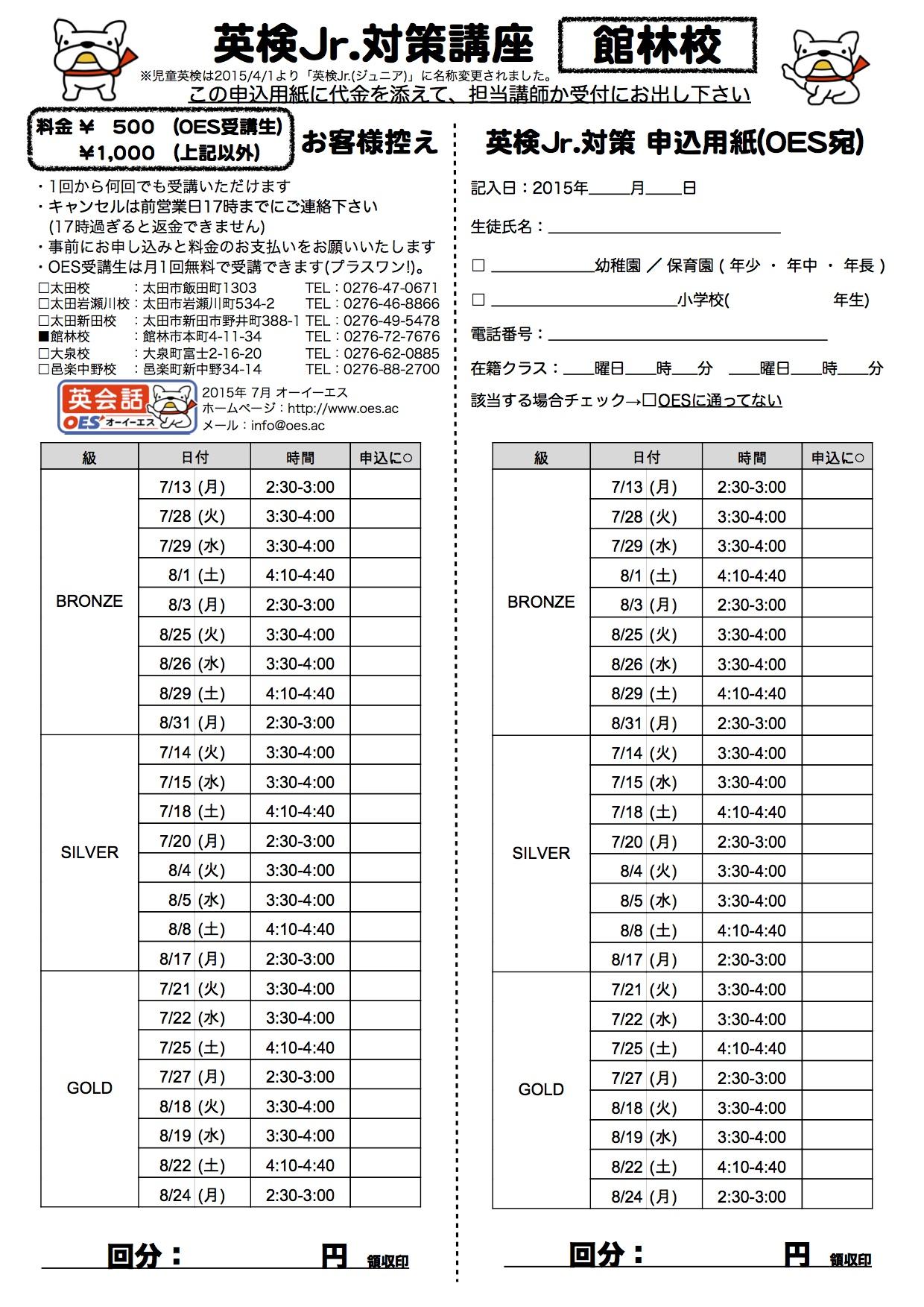 申込用紙 2015-2 館林校 7,8月分