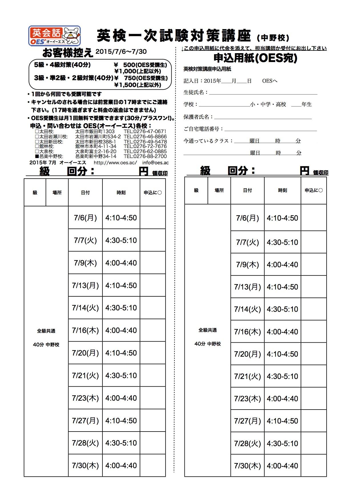 2015-1回英検一次試験対策講座(中野校)7月分