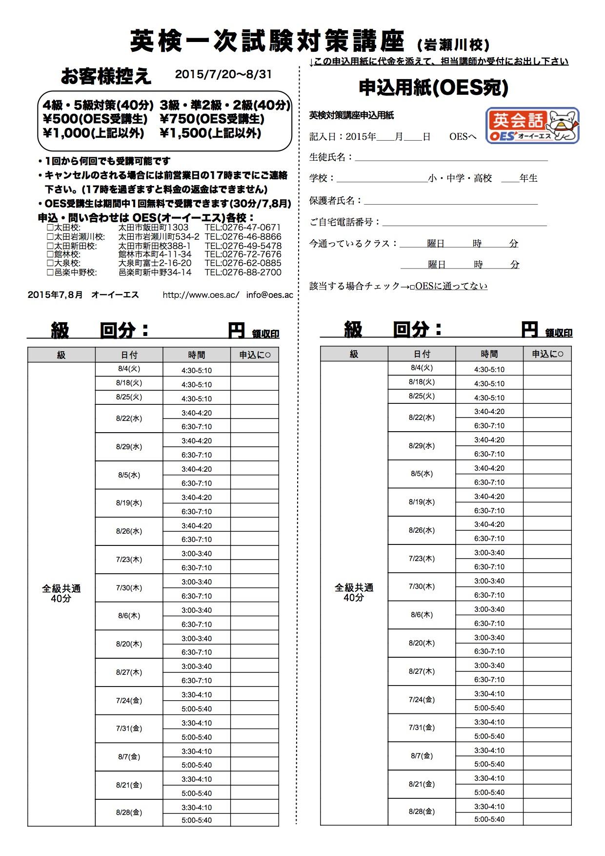2015-2回英検一次試験対策講座(岩瀬川校)