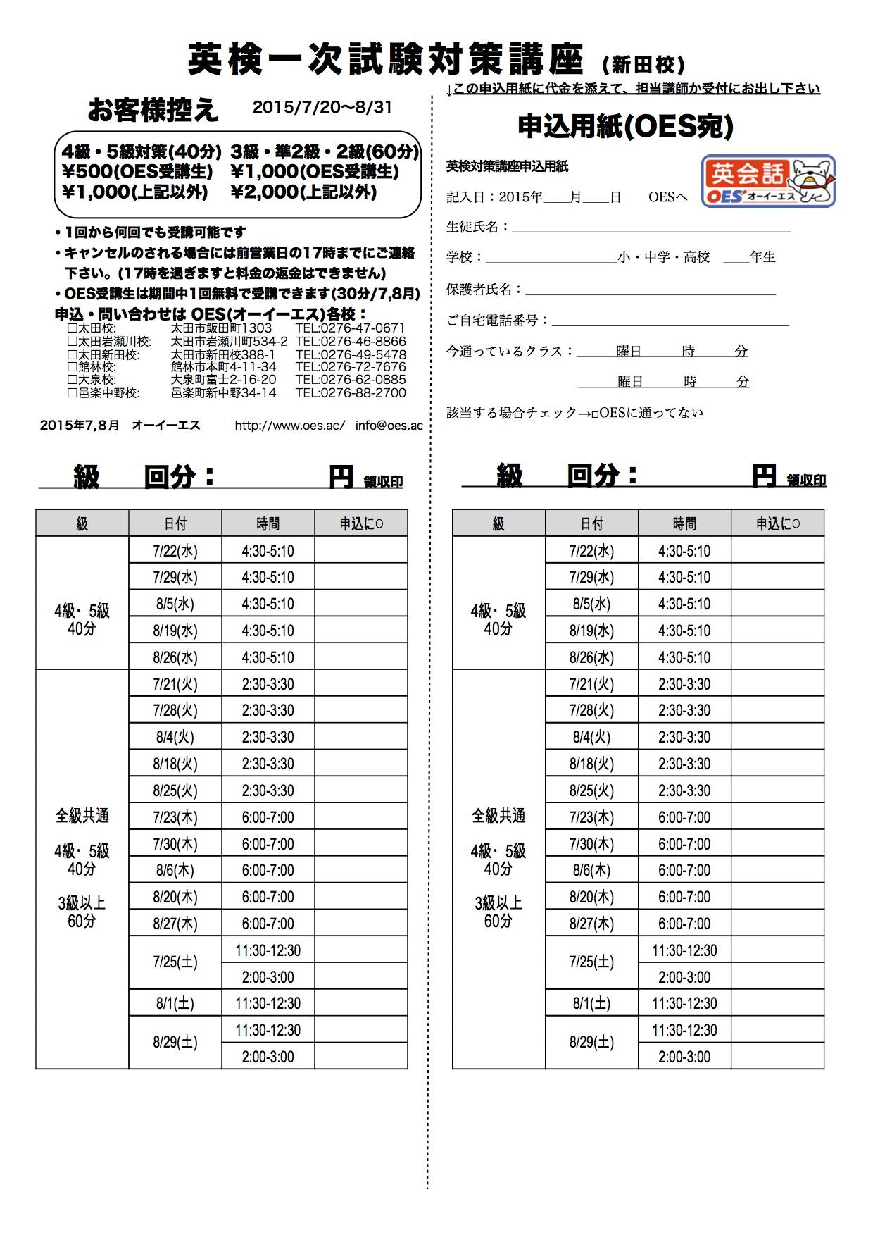 2015-2回英検一次試験対策講座(新田校)