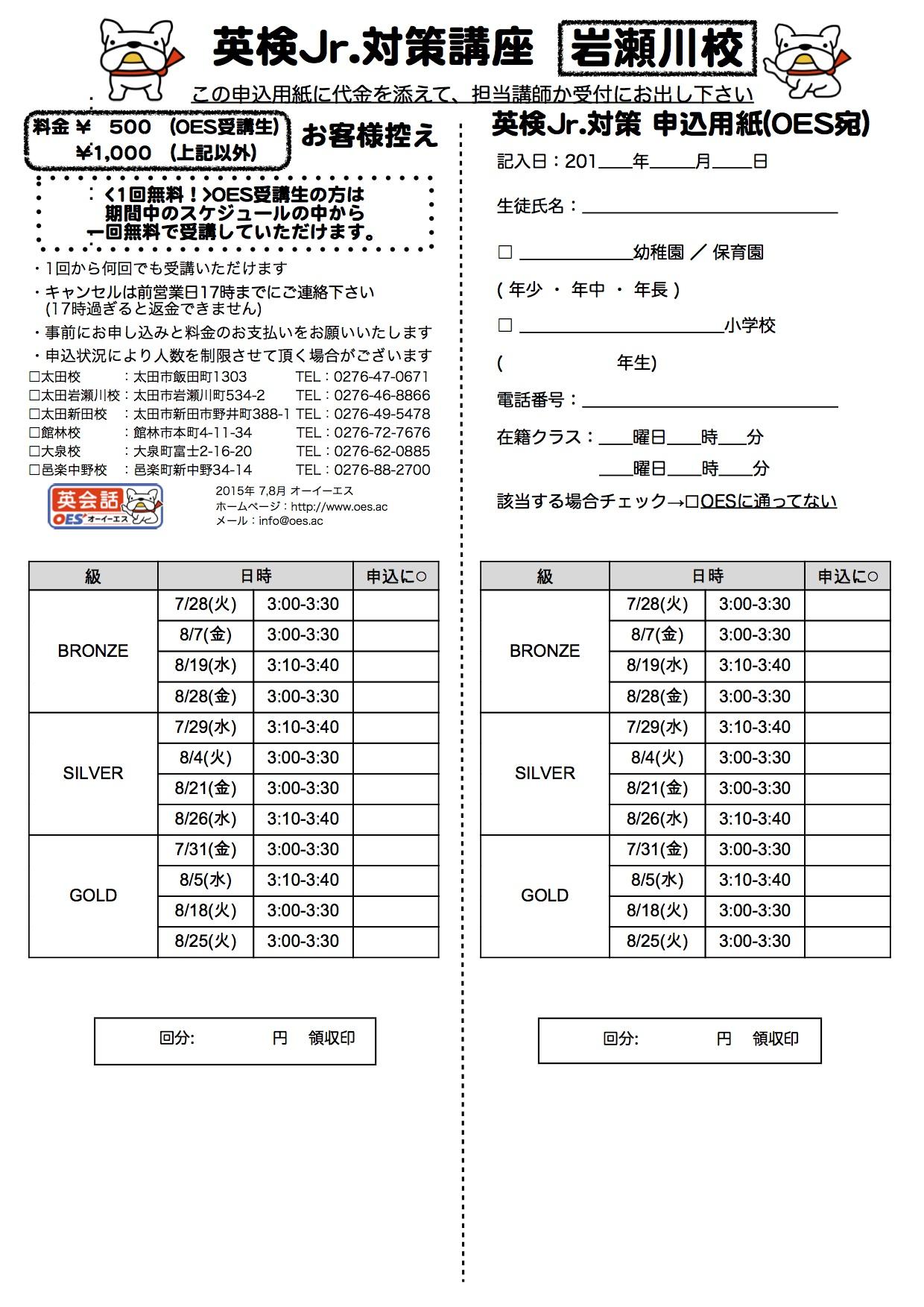 申込用紙 2015-2 岩瀬川校