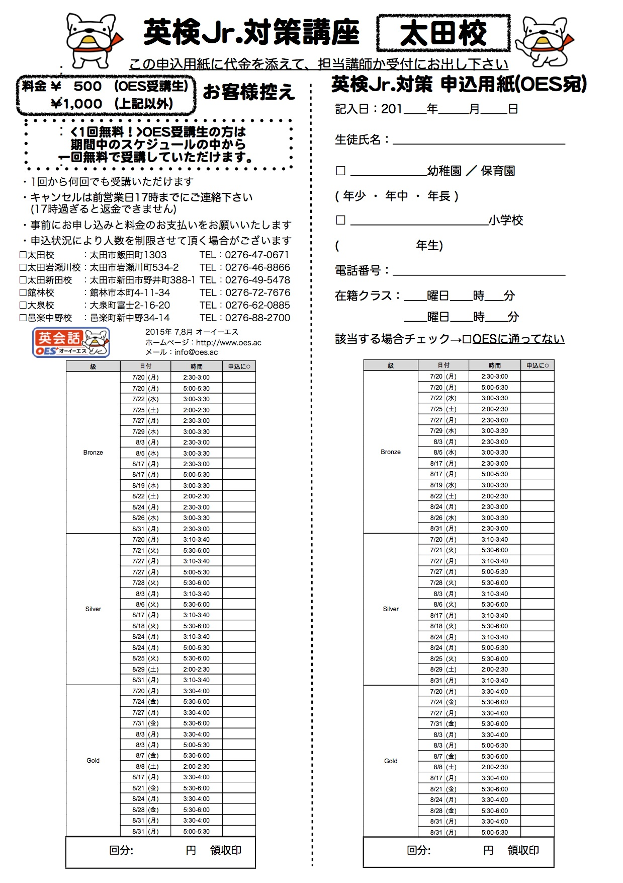 申込用紙 2015-2 太田校