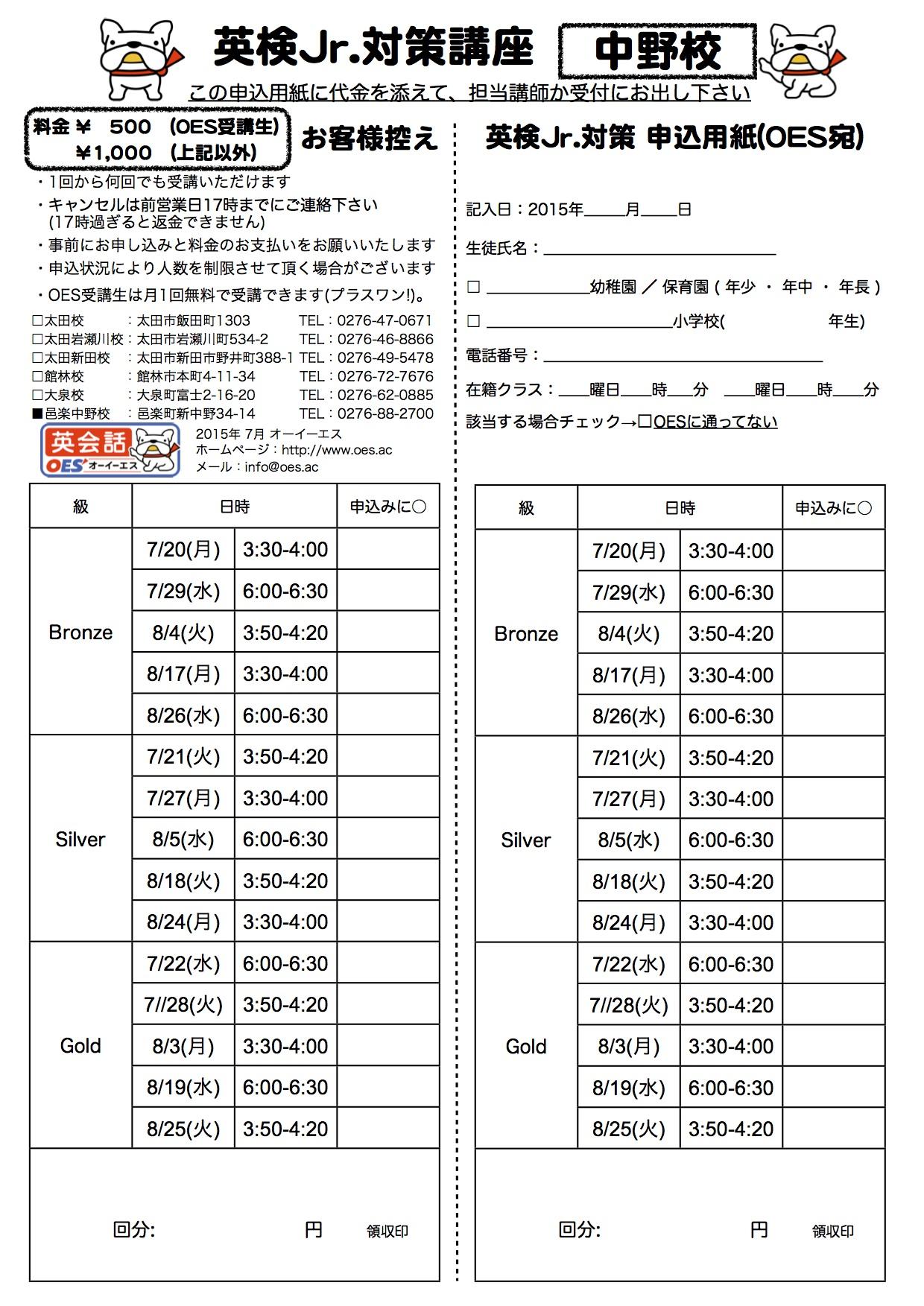 申込用紙 2015-2 中野校 7,8月