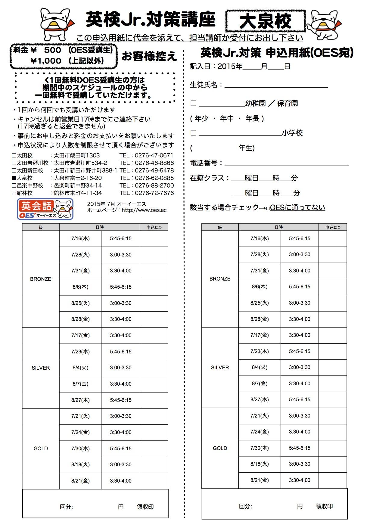 申込用紙 2015-2 大泉校.