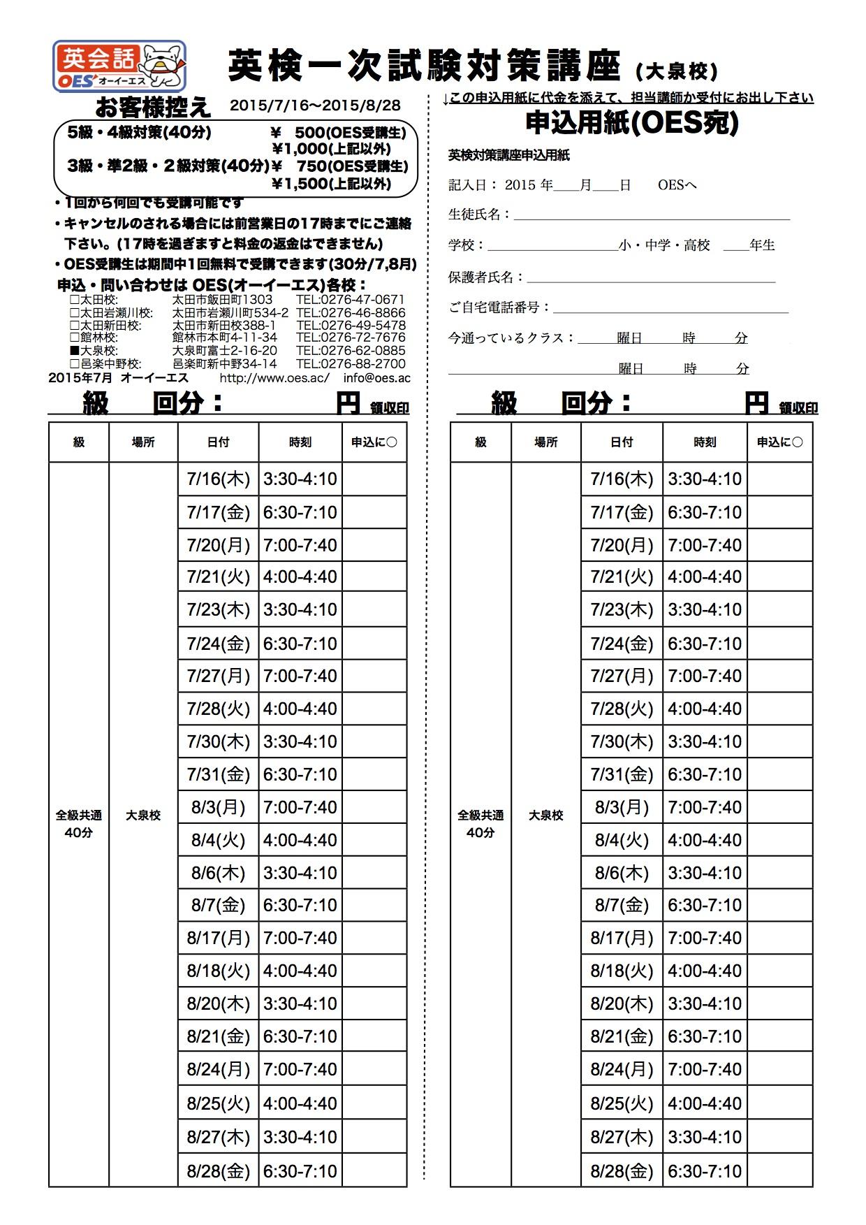 2015-2回一次試験対策講座(大泉校)7,8月分