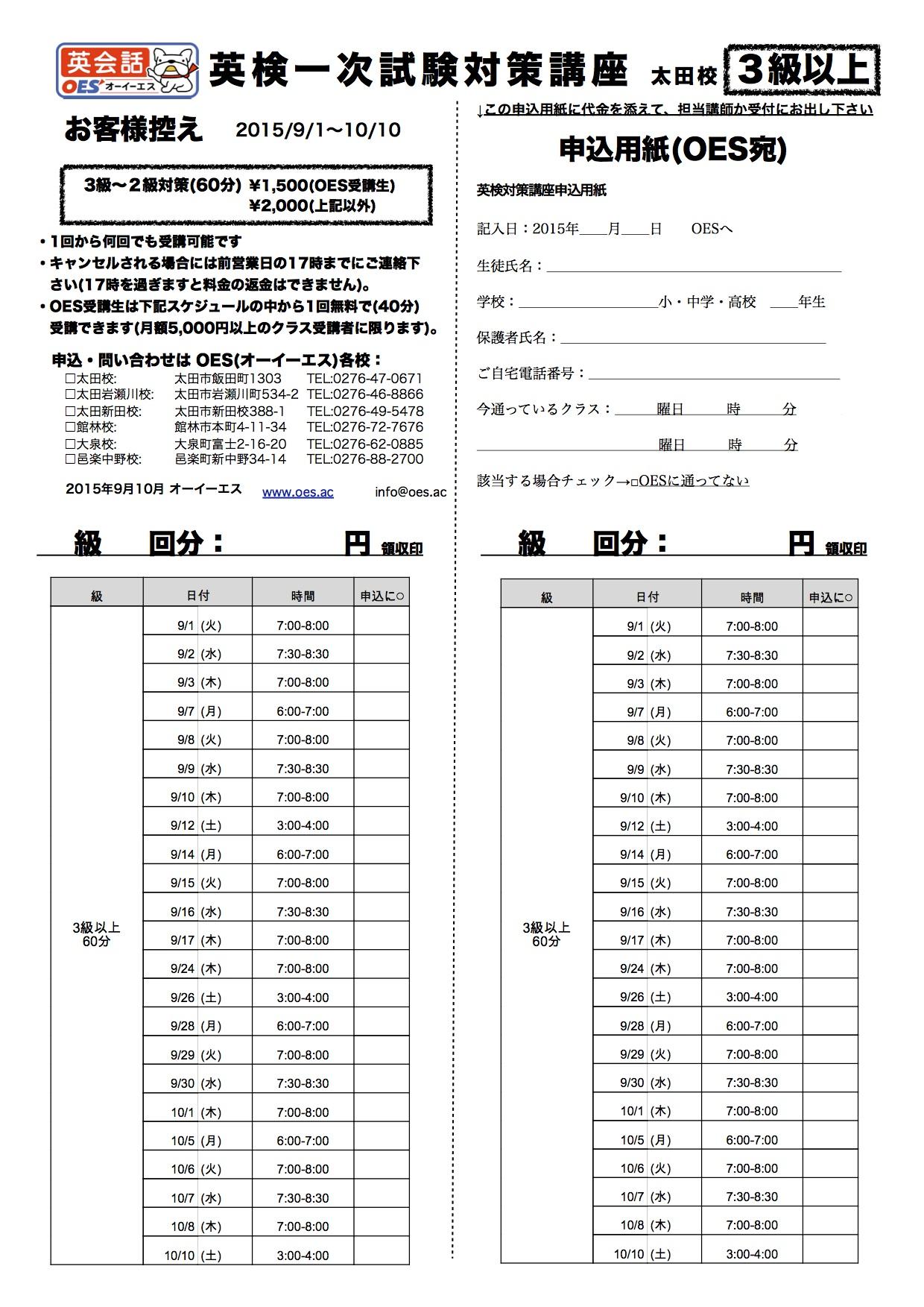 2015-2回英検一次対策講座(太田校) 9月10月 3級以上 60分