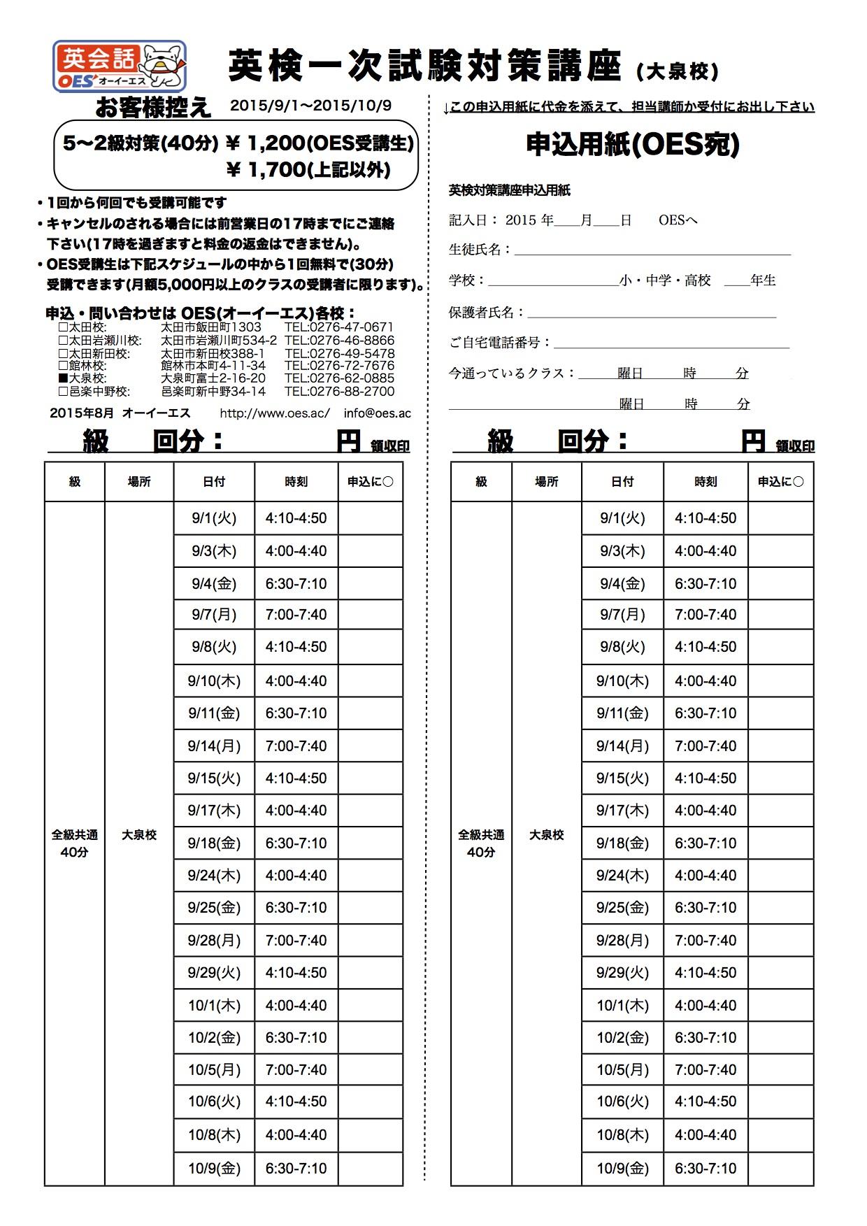 2015-2回一次試験対策講座(大泉校)9,10月分