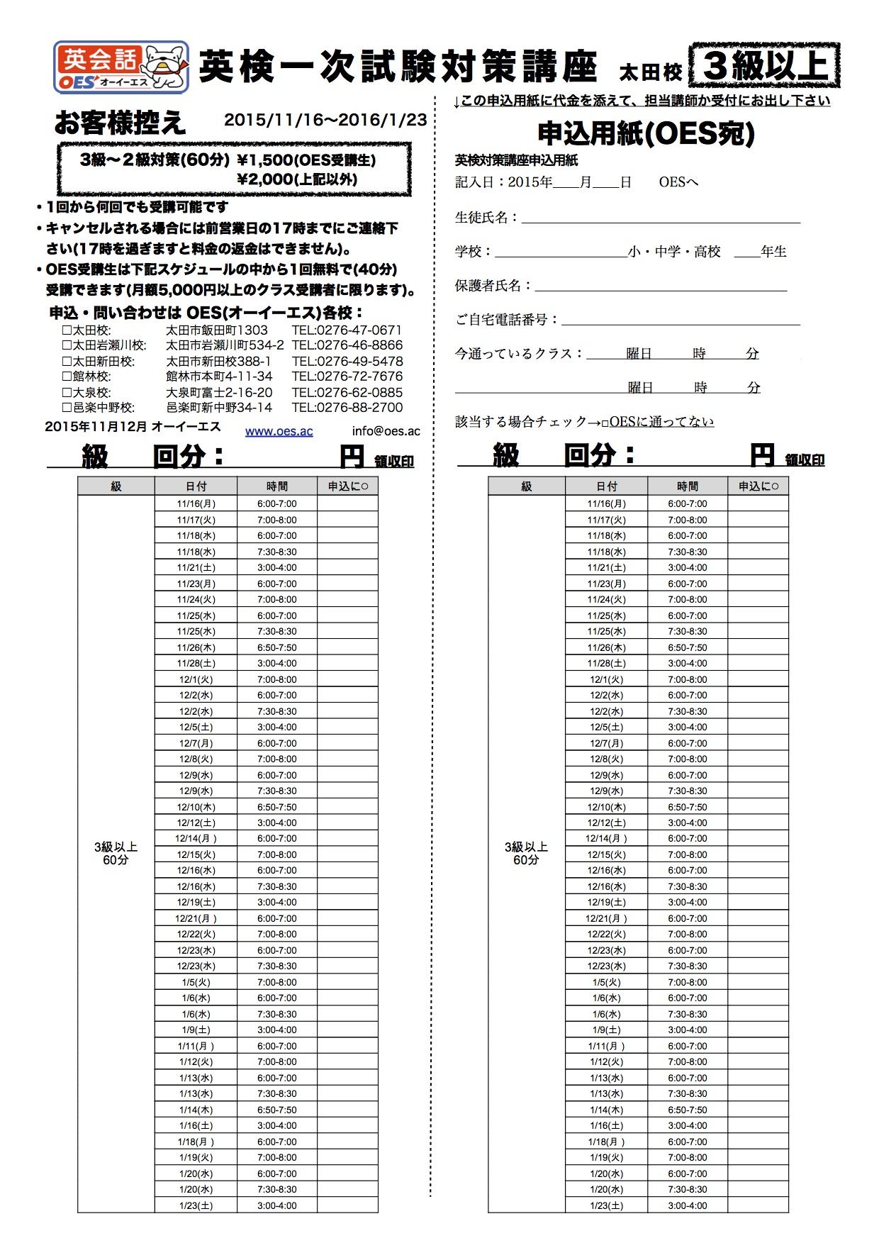 2015-3回3級以上 太田校