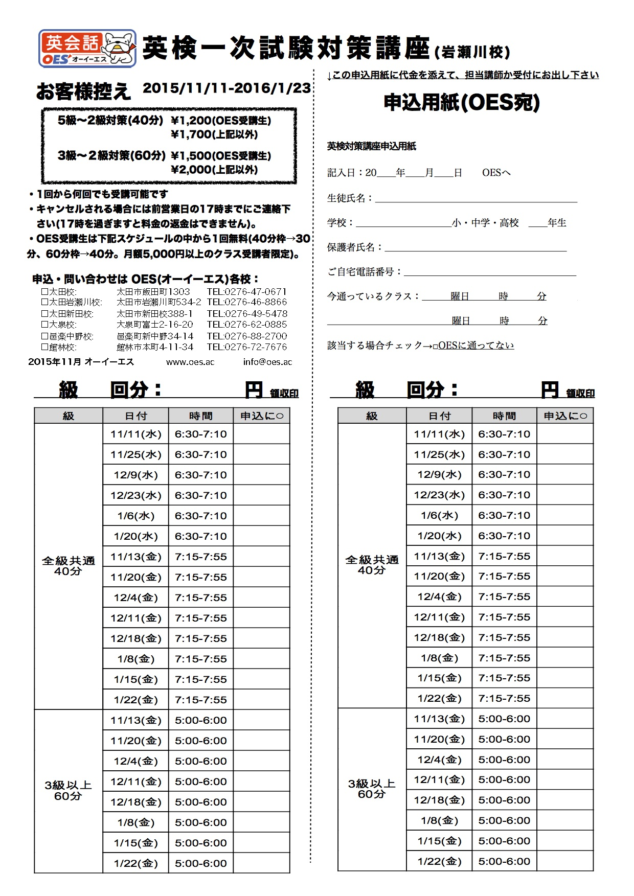 2015-3回岩瀬川校 のコピー