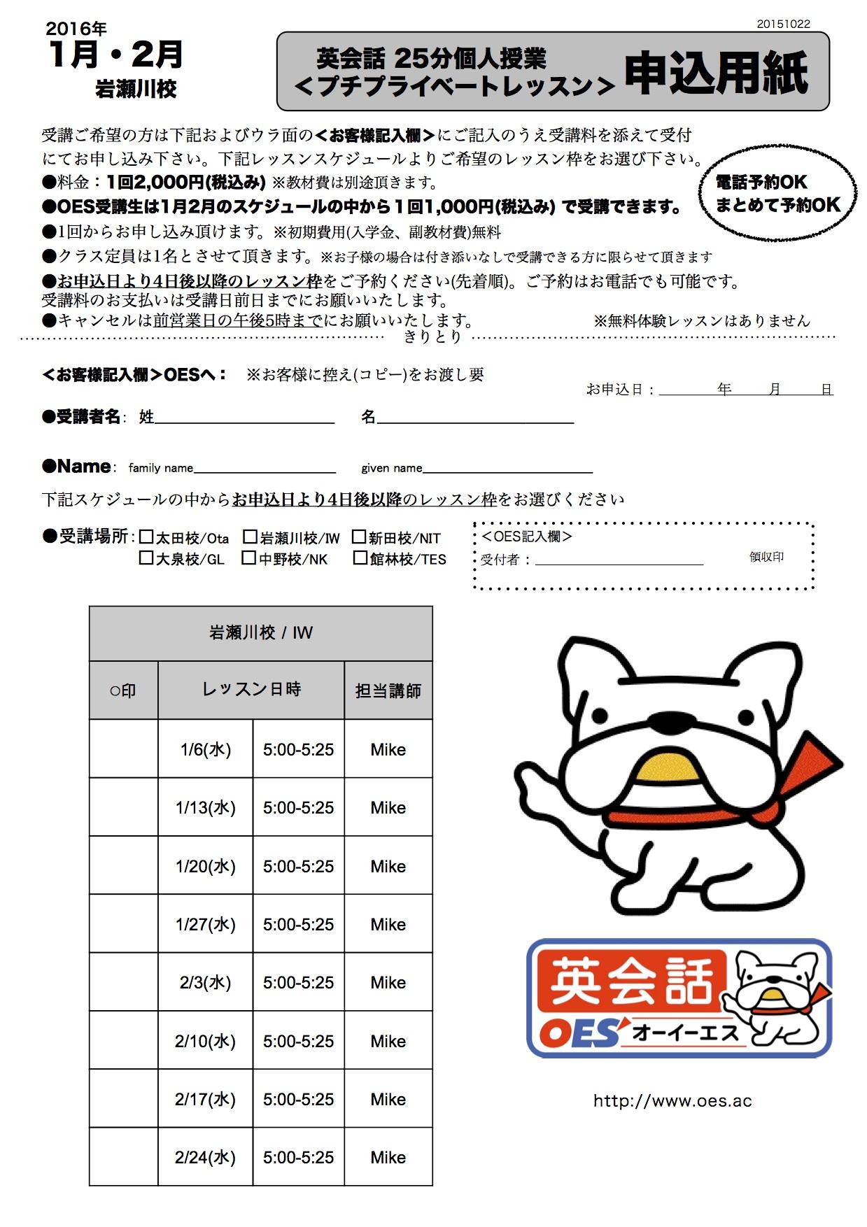 1月2月岩瀬川校プチプライベートレッスン申込用紙